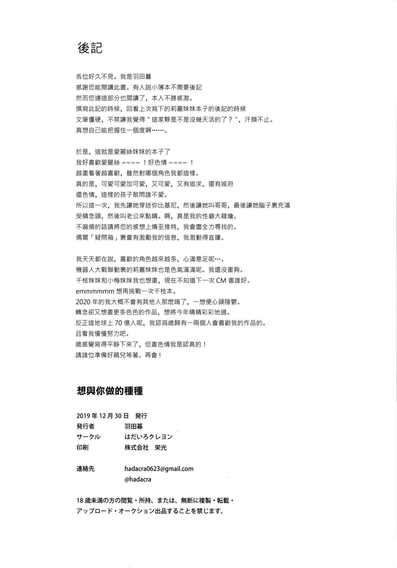 Anata to Shitai Koto, Zenbu 21
