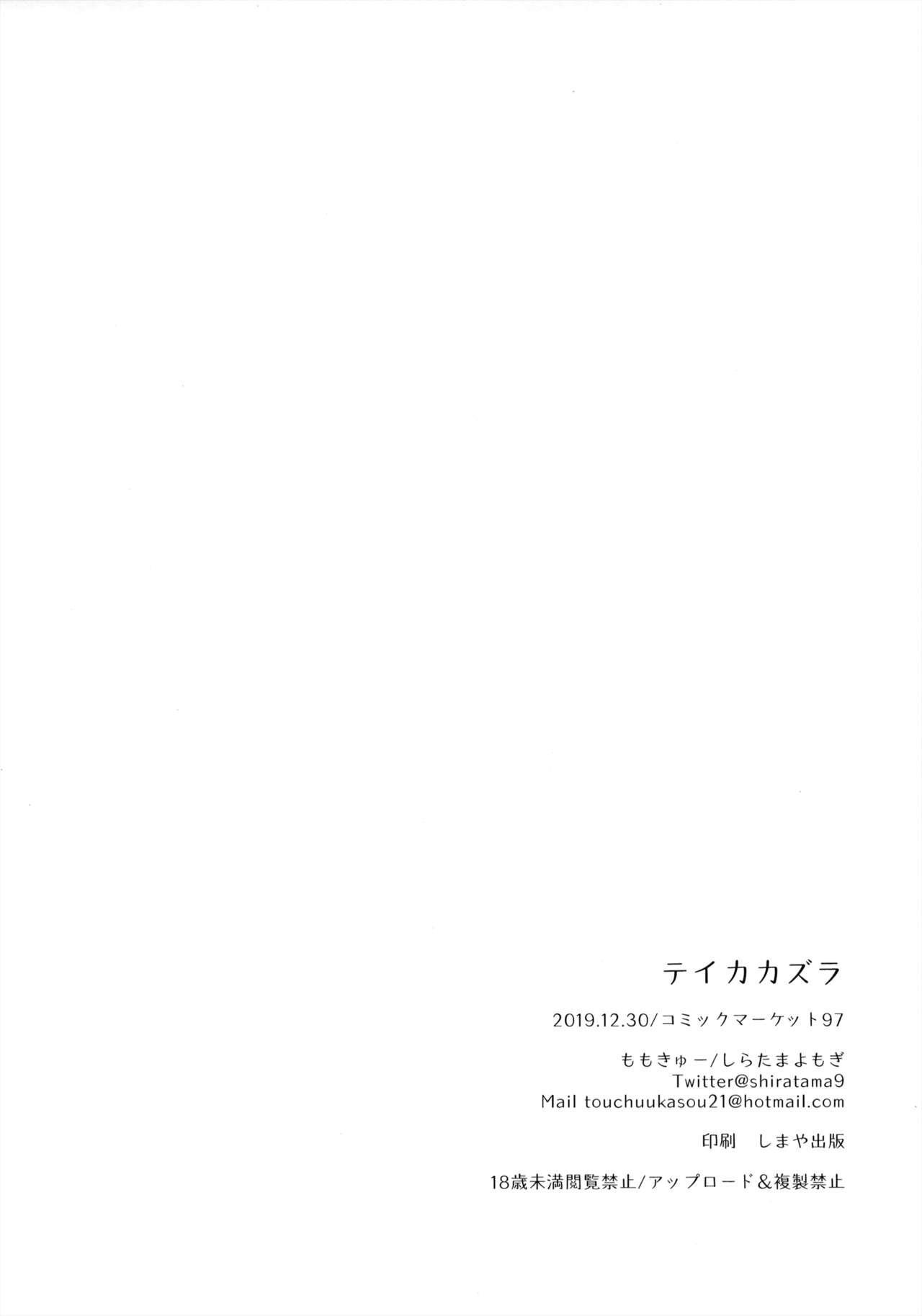 Teikakazura 25