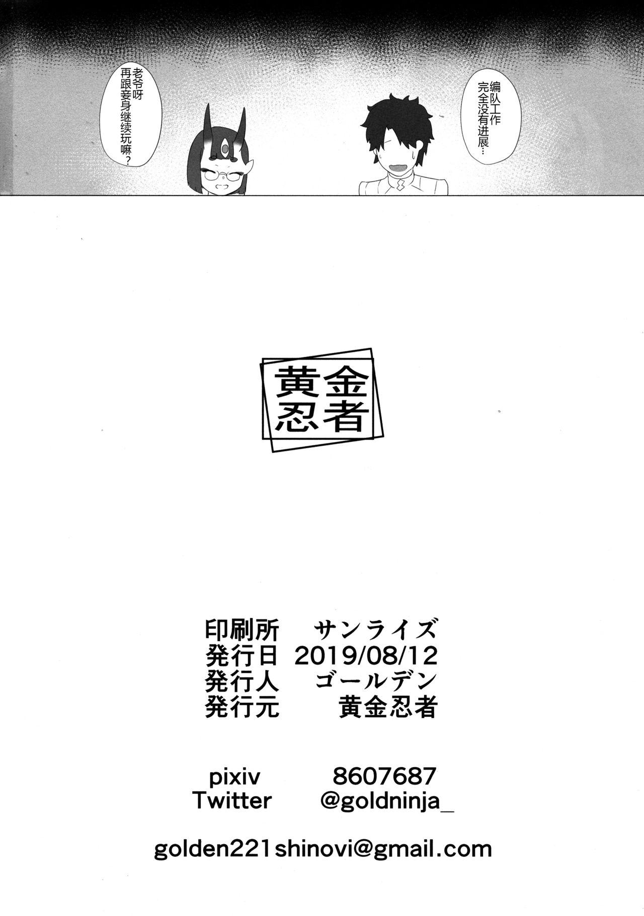 Ichaicha Shuten-chan 18