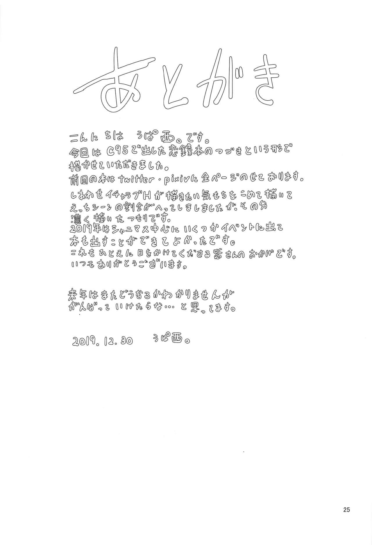 Kokoro Ubaware Koi Kogare 25
