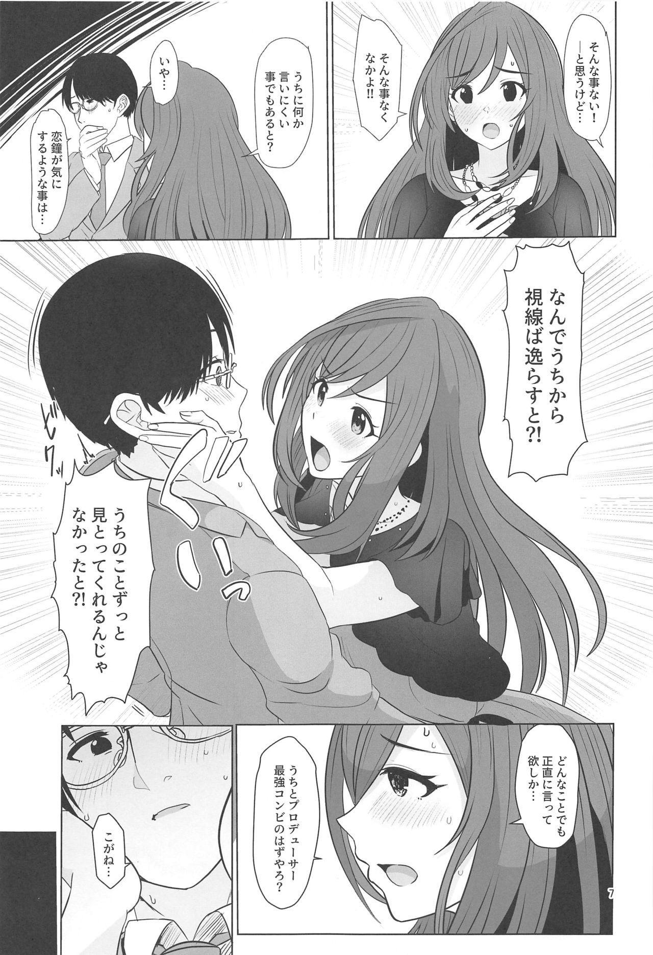 Kokoro Ubaware Koi Kogare 7