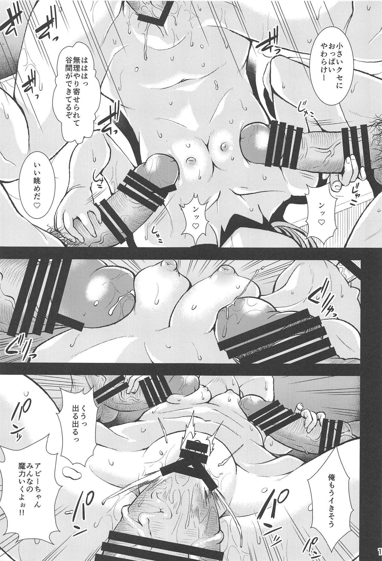 Abby to Tobari no Yuugatou 11