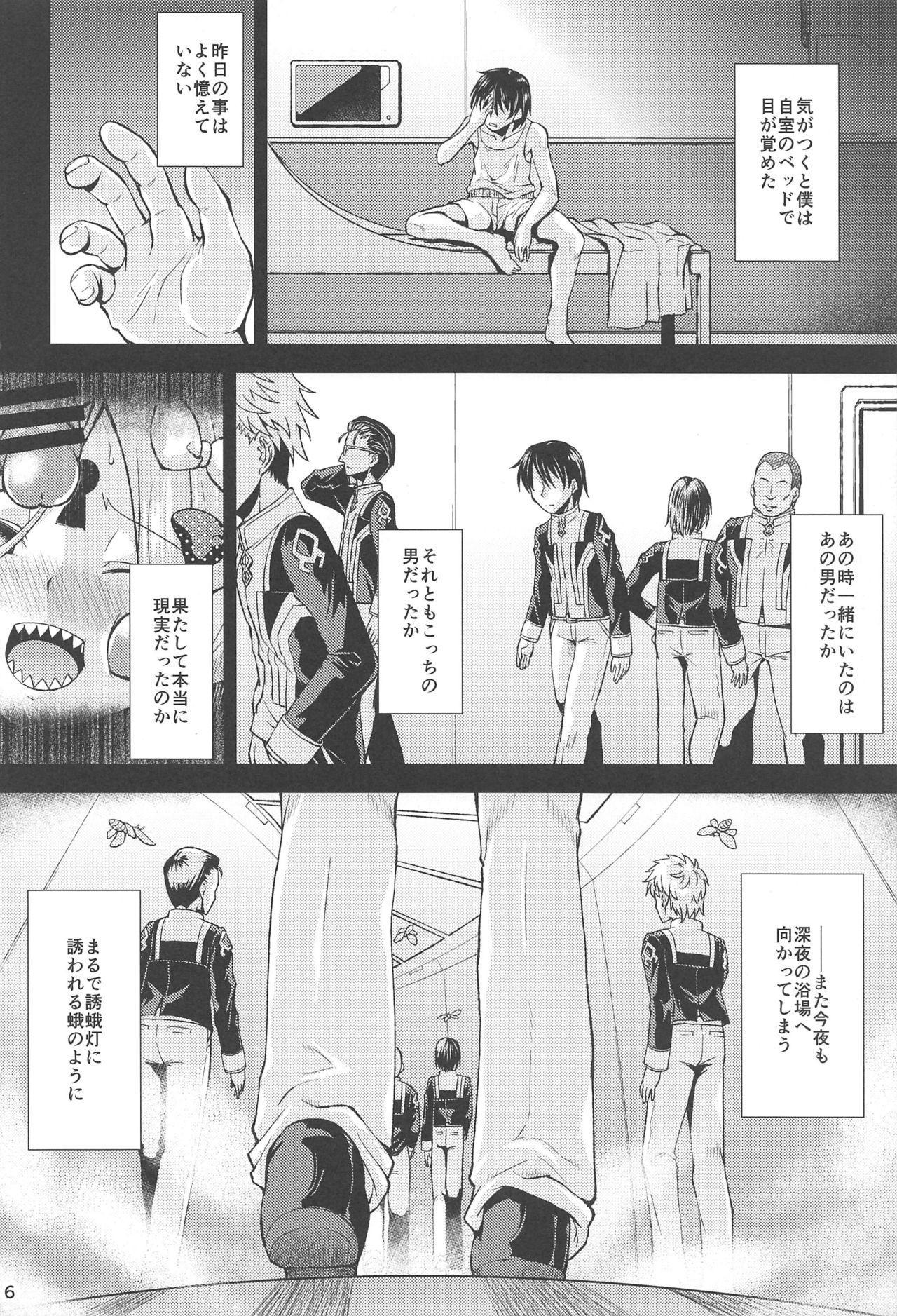 Abby to Tobari no Yuugatou 14