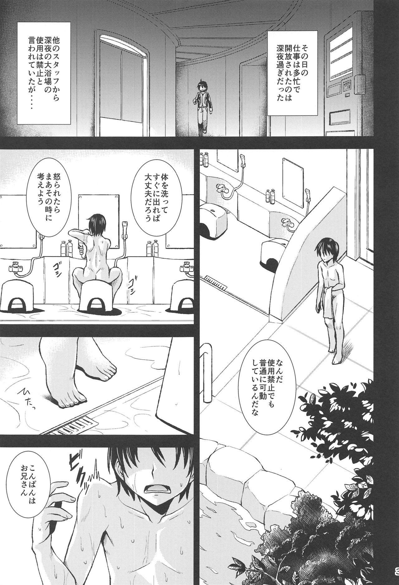Abby to Tobari no Yuugatou 1
