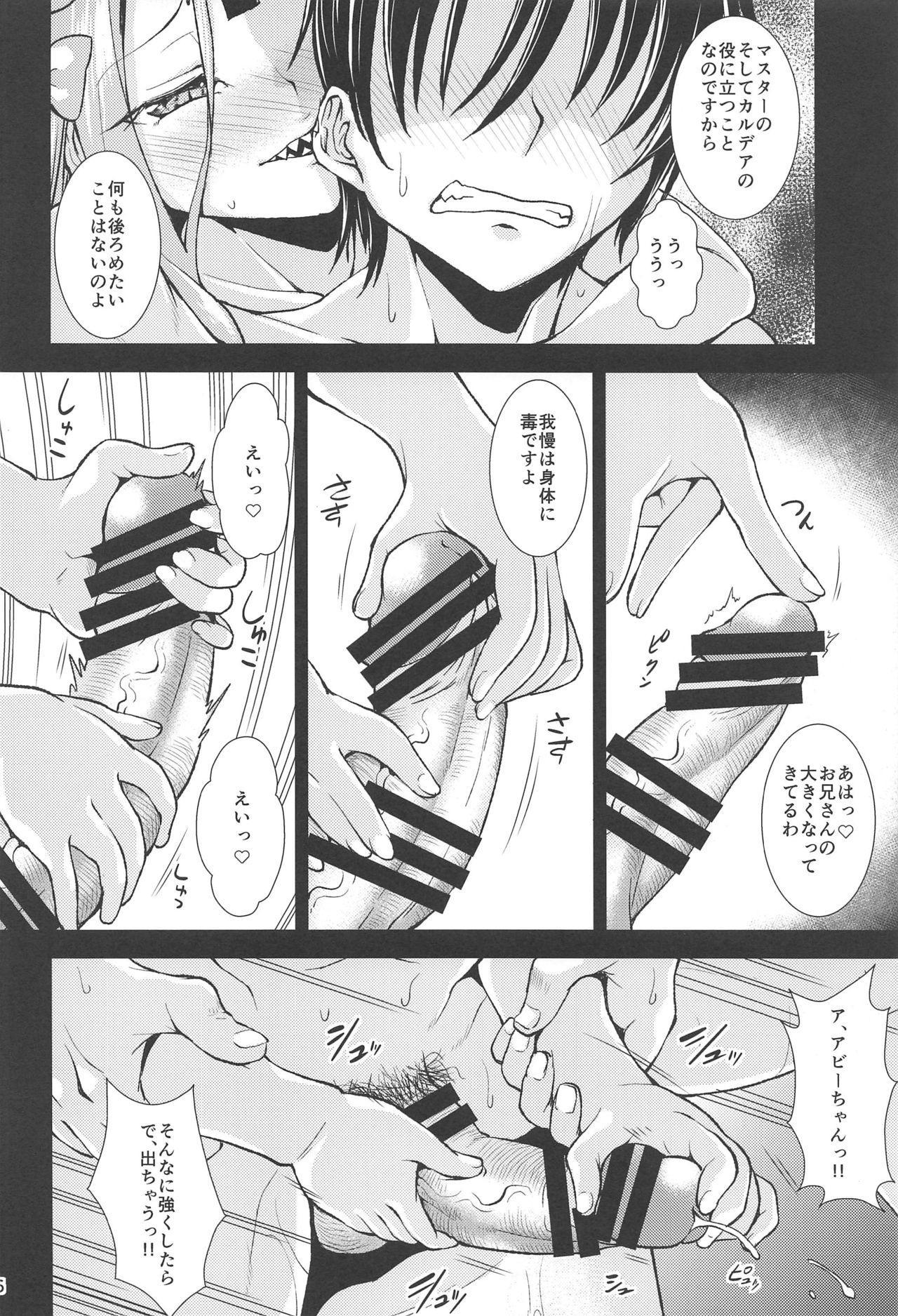 Abby to Tobari no Yuugatou 4