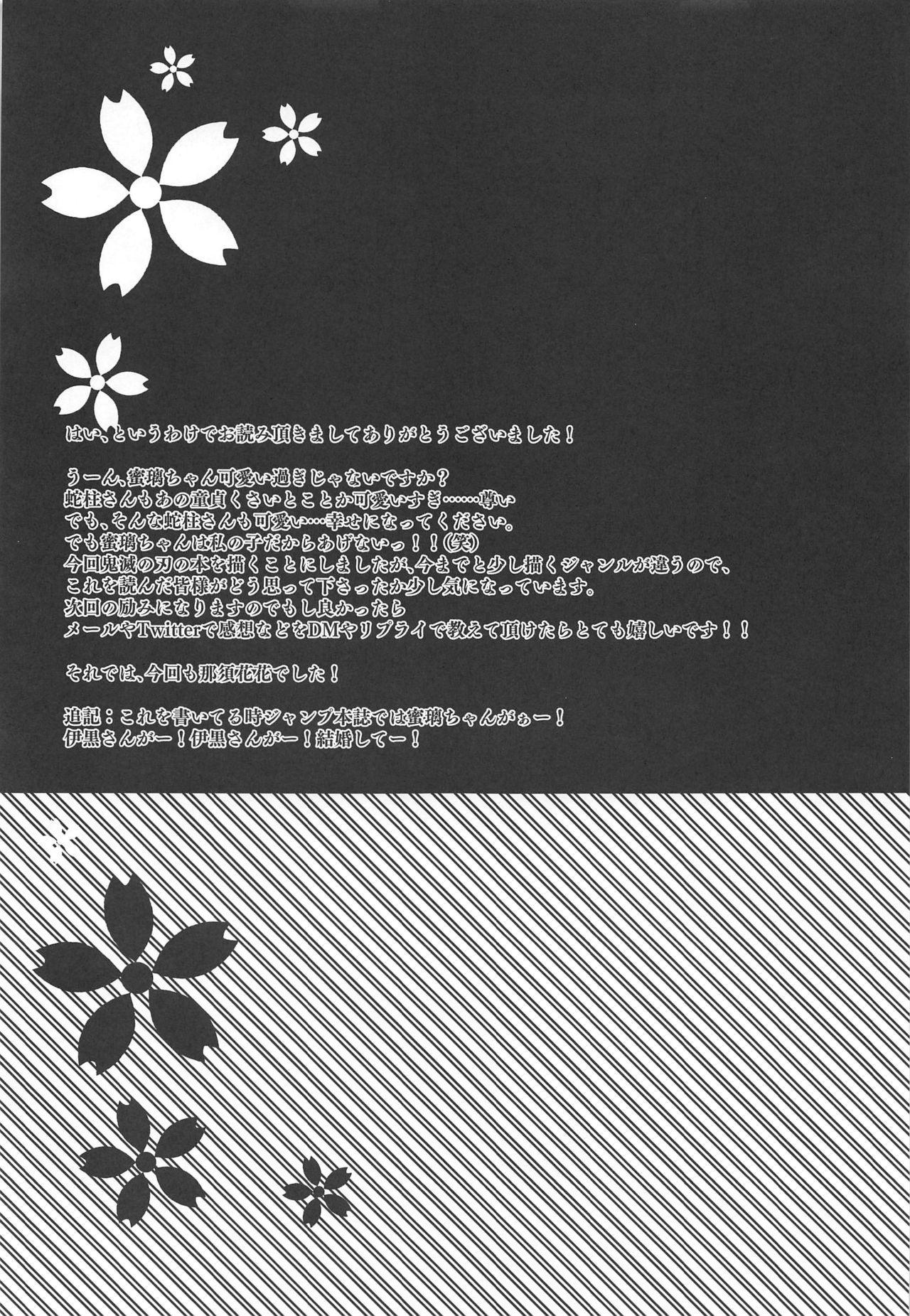 Kanroji Mitsuri no Amaama na Seikatsu 15