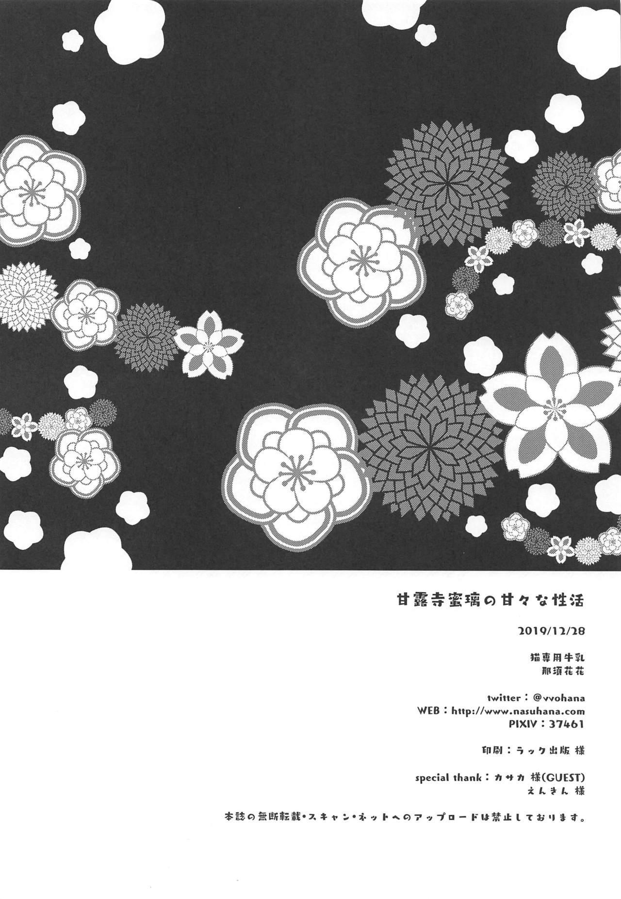 Kanroji Mitsuri no Amaama na Seikatsu 16