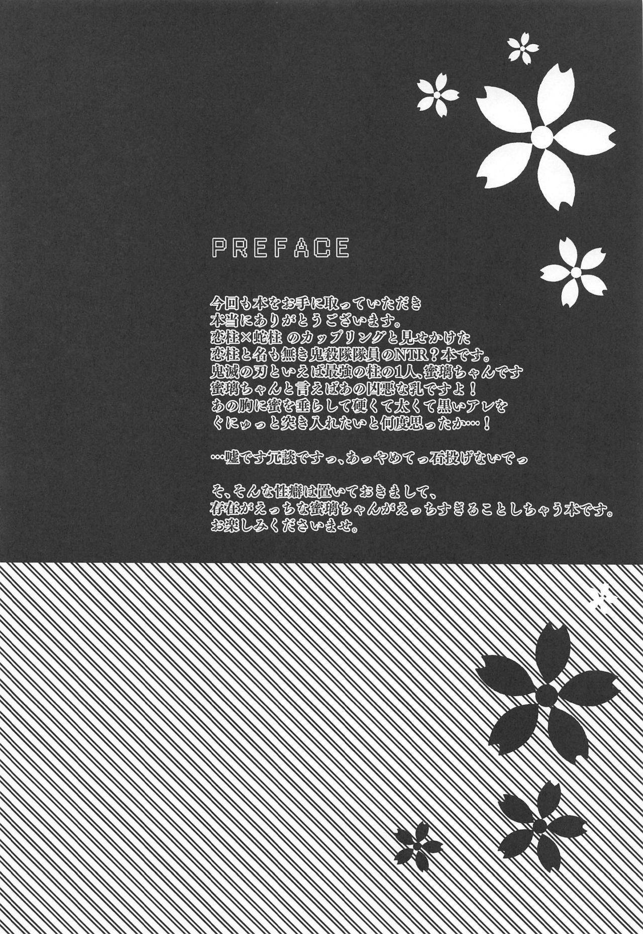 Kanroji Mitsuri no Amaama na Seikatsu 2