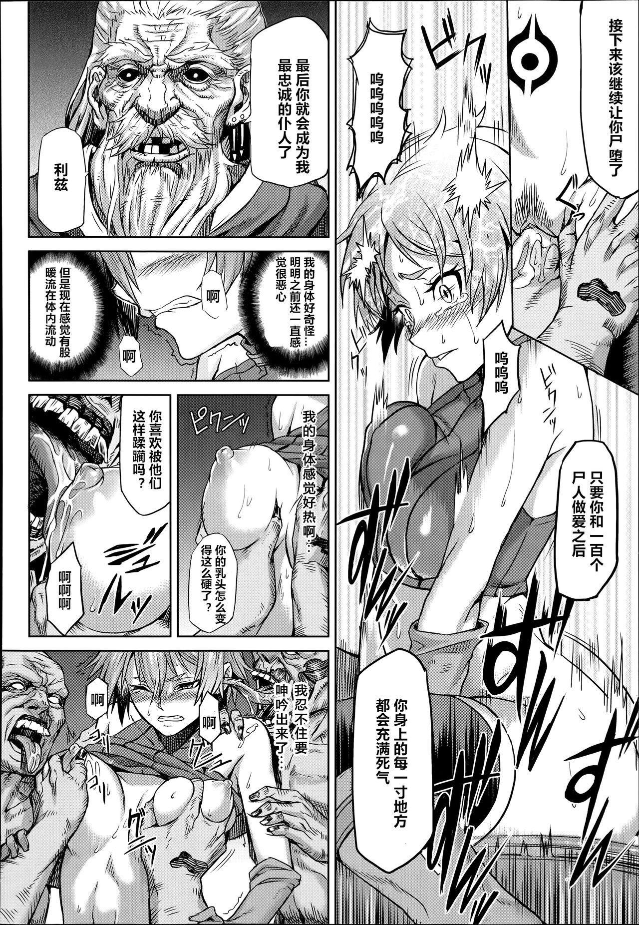 Shikabane Otoshi 9
