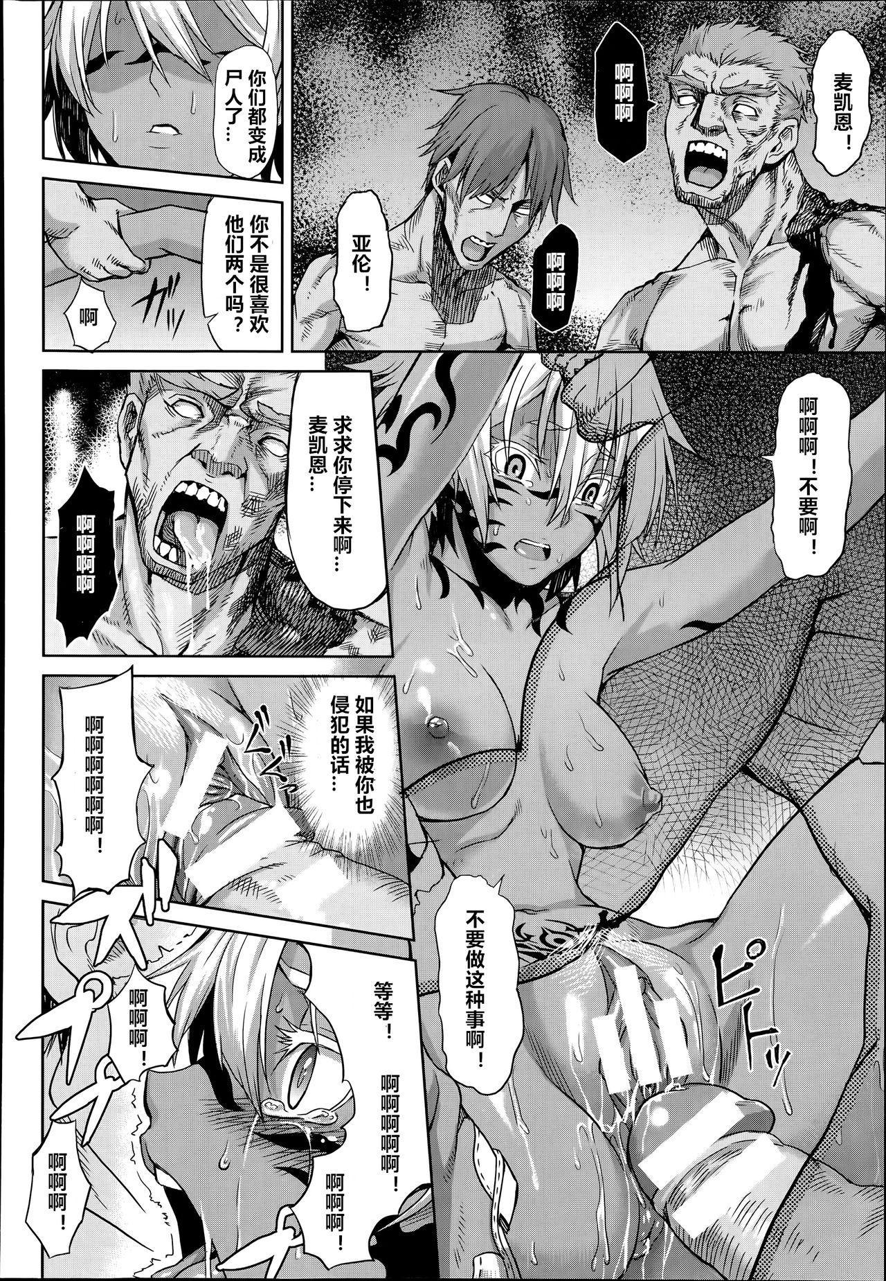 Shikabane Otoshi 15