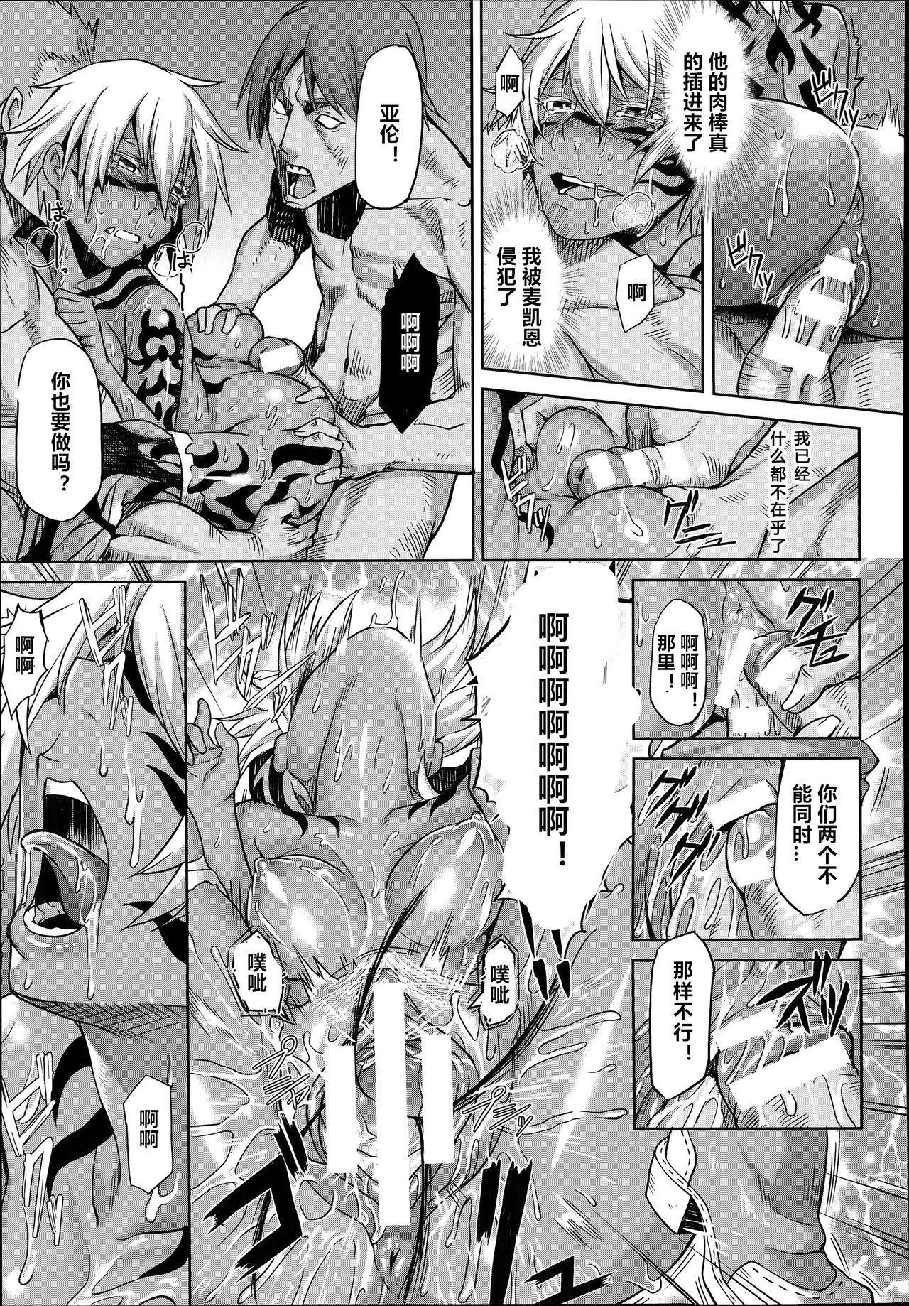 Shikabane Otoshi 16