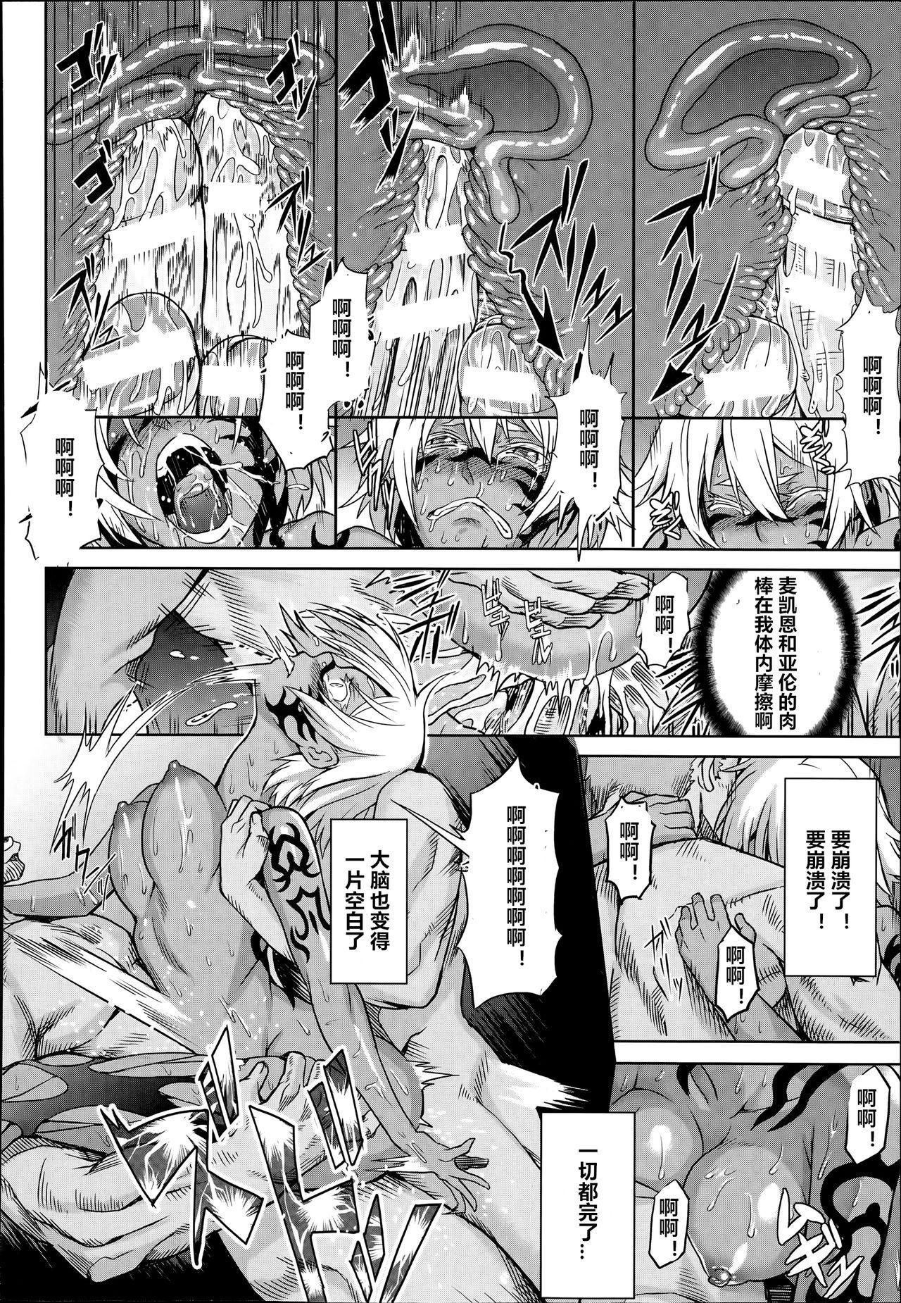 Shikabane Otoshi 17