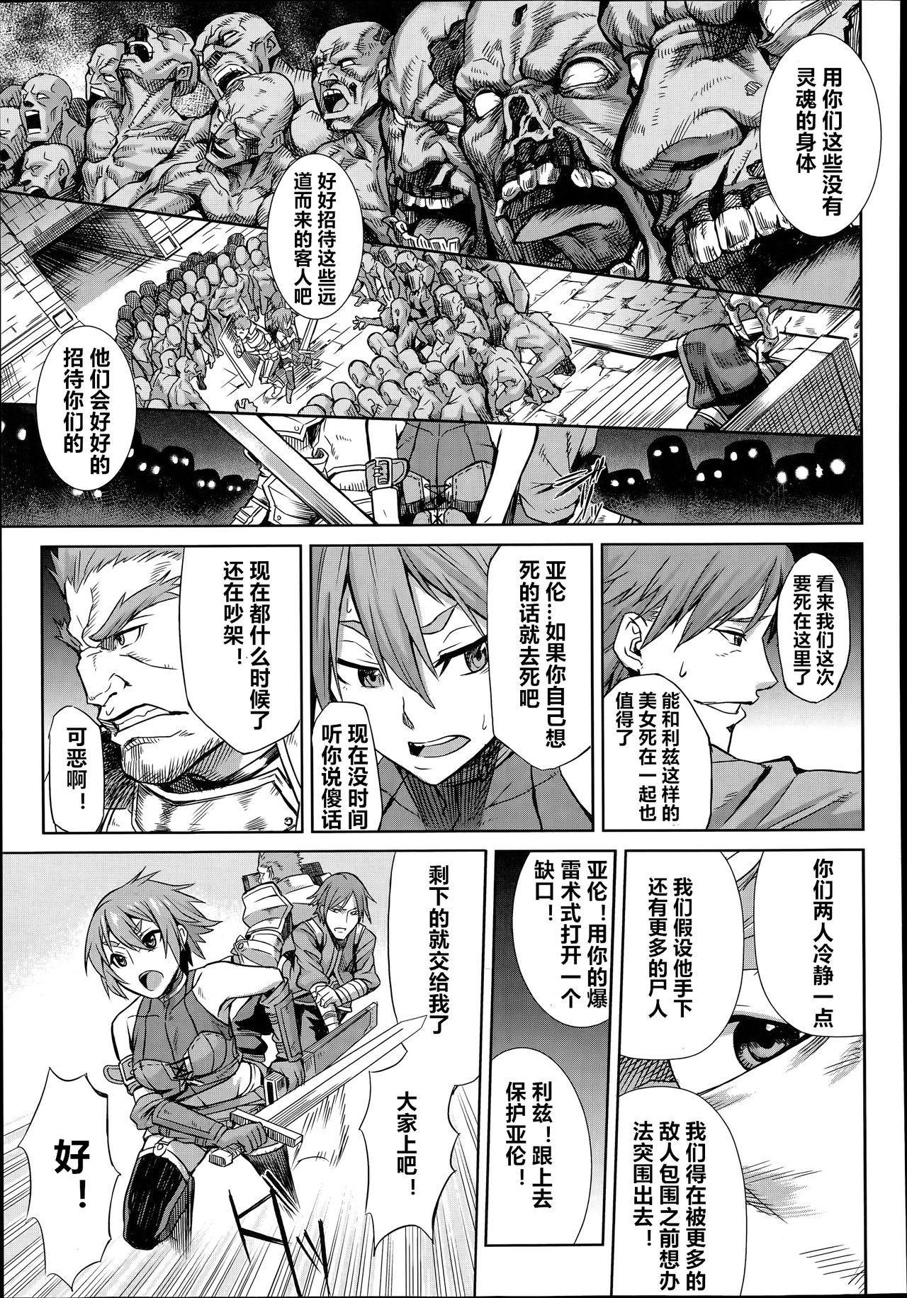 Shikabane Otoshi 2