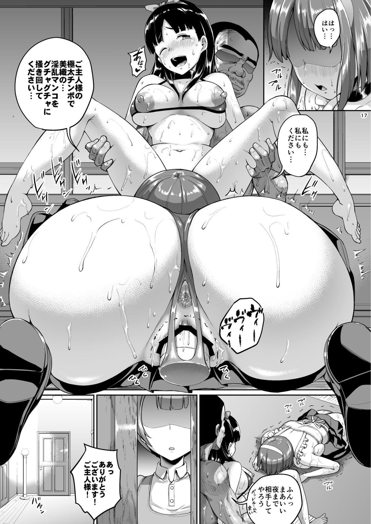 Oyashiki no Hi 2 16