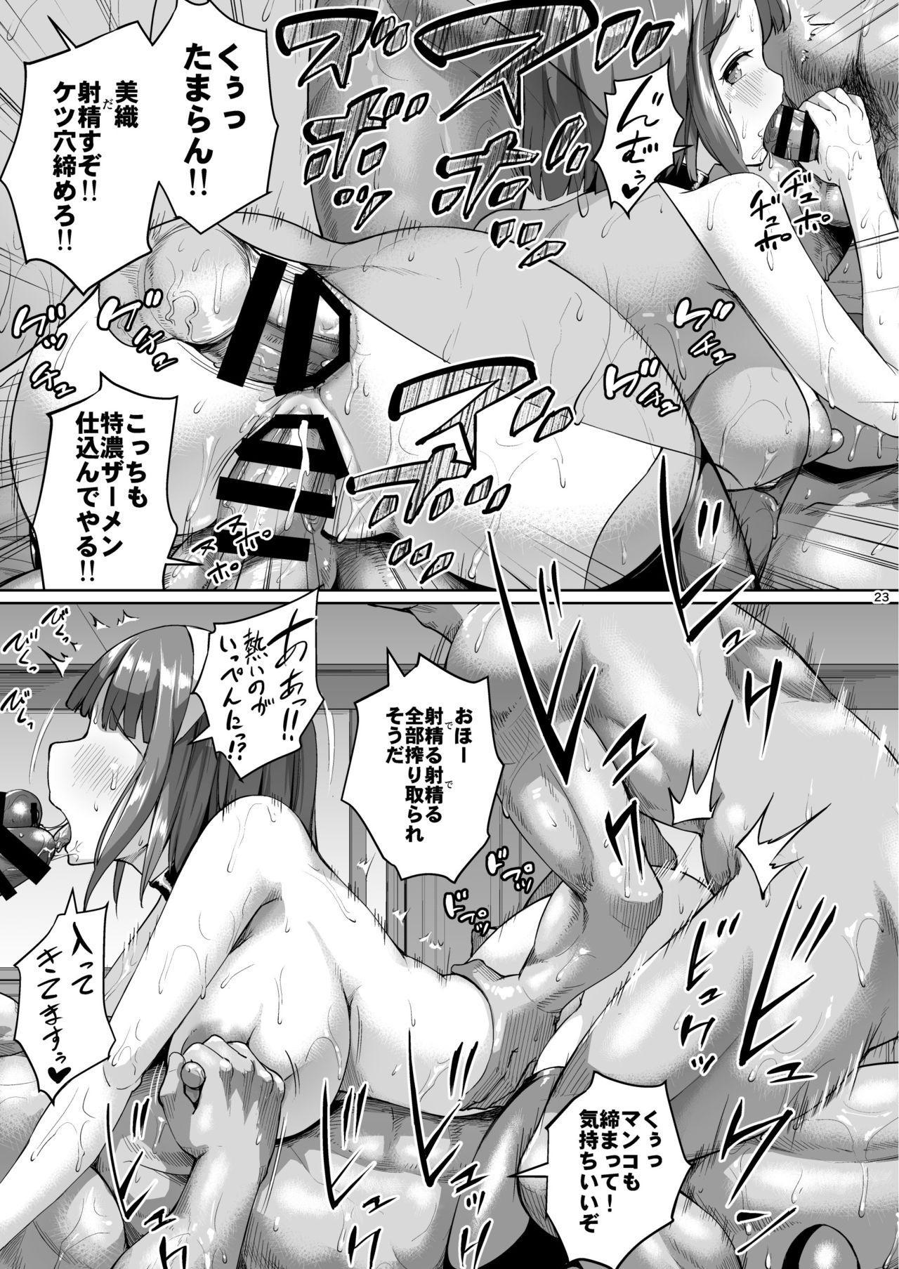 Oyashiki no Hi 2 22