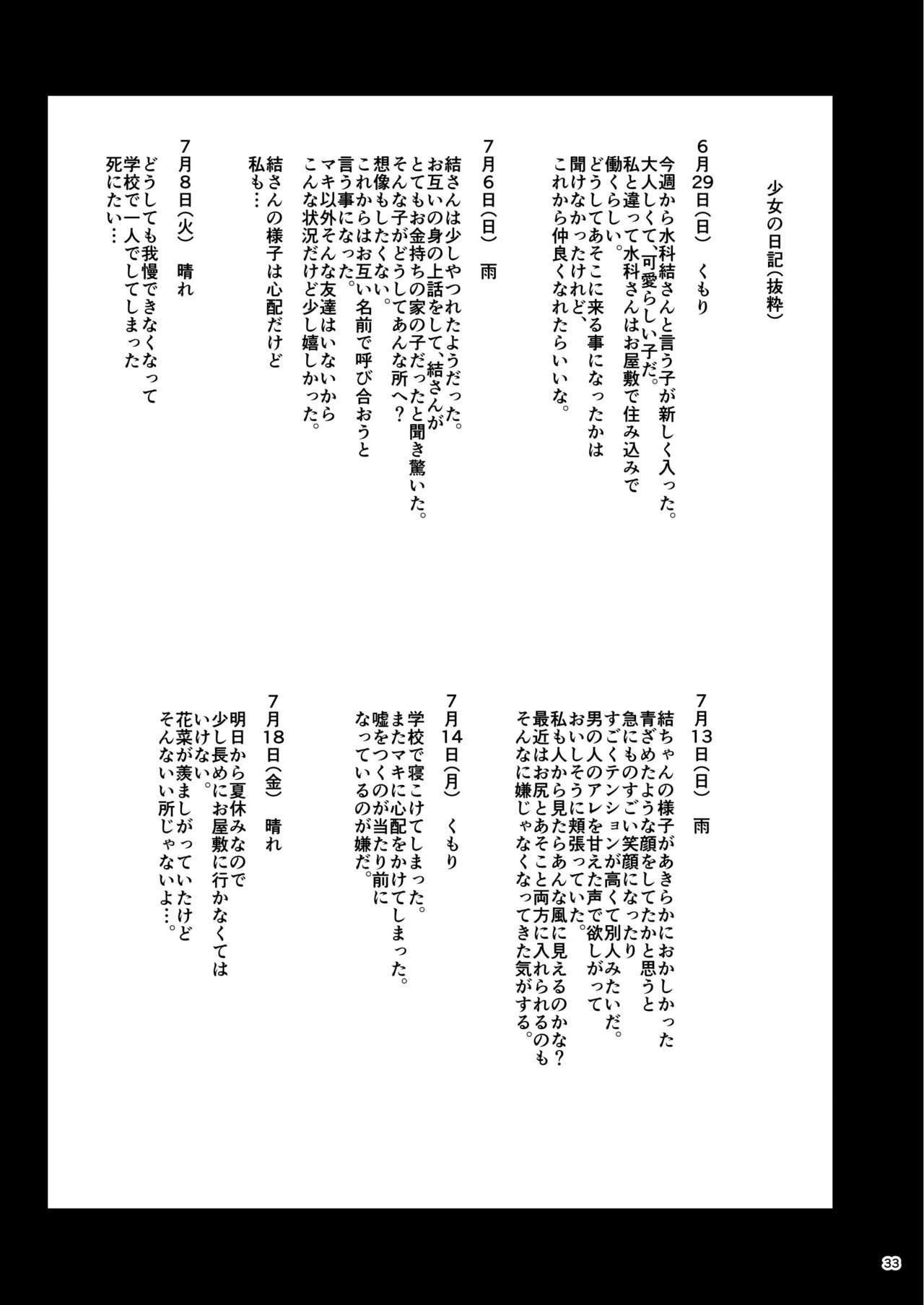 Oyashiki no Hi 2 32