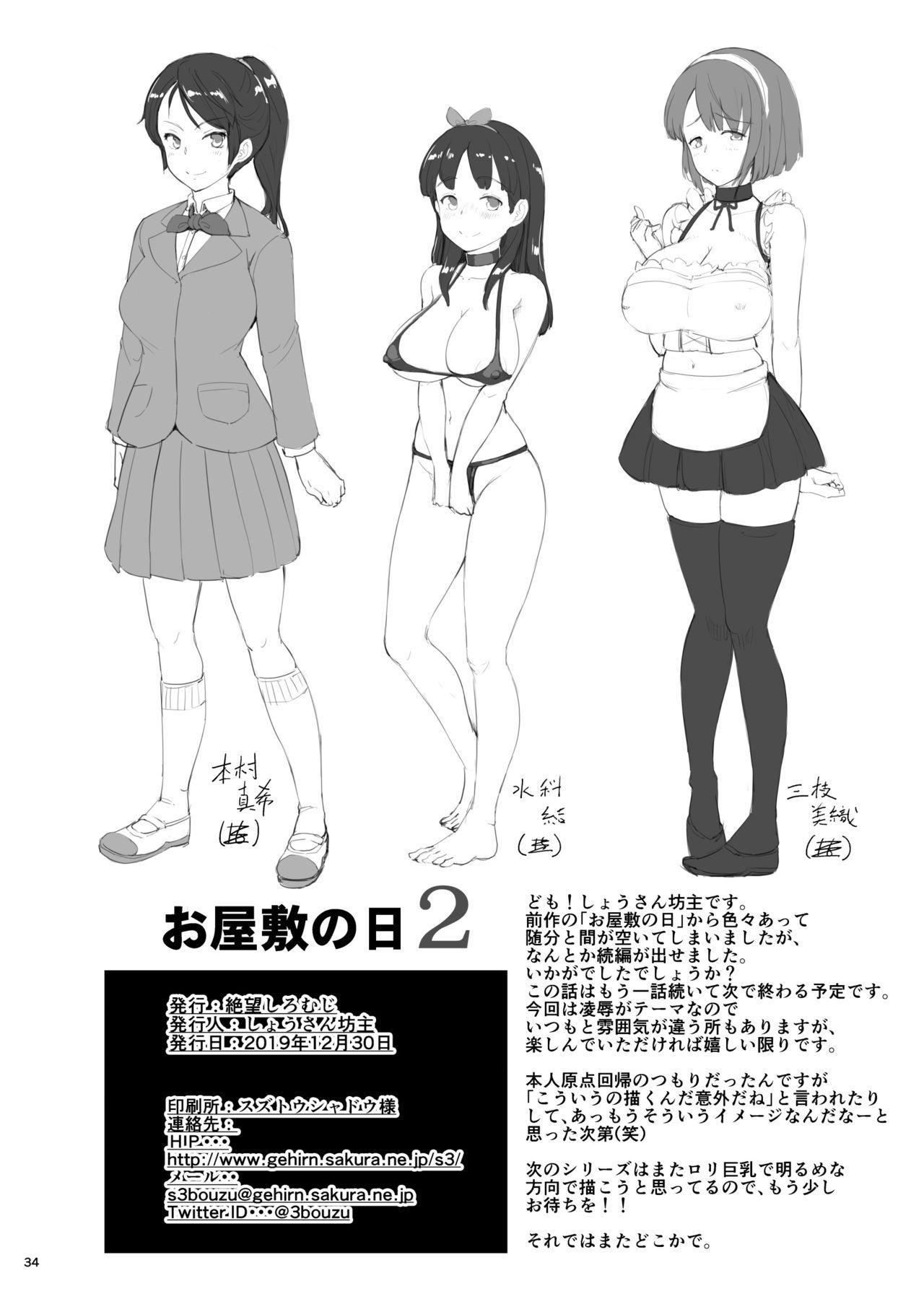 Oyashiki no Hi 2 33