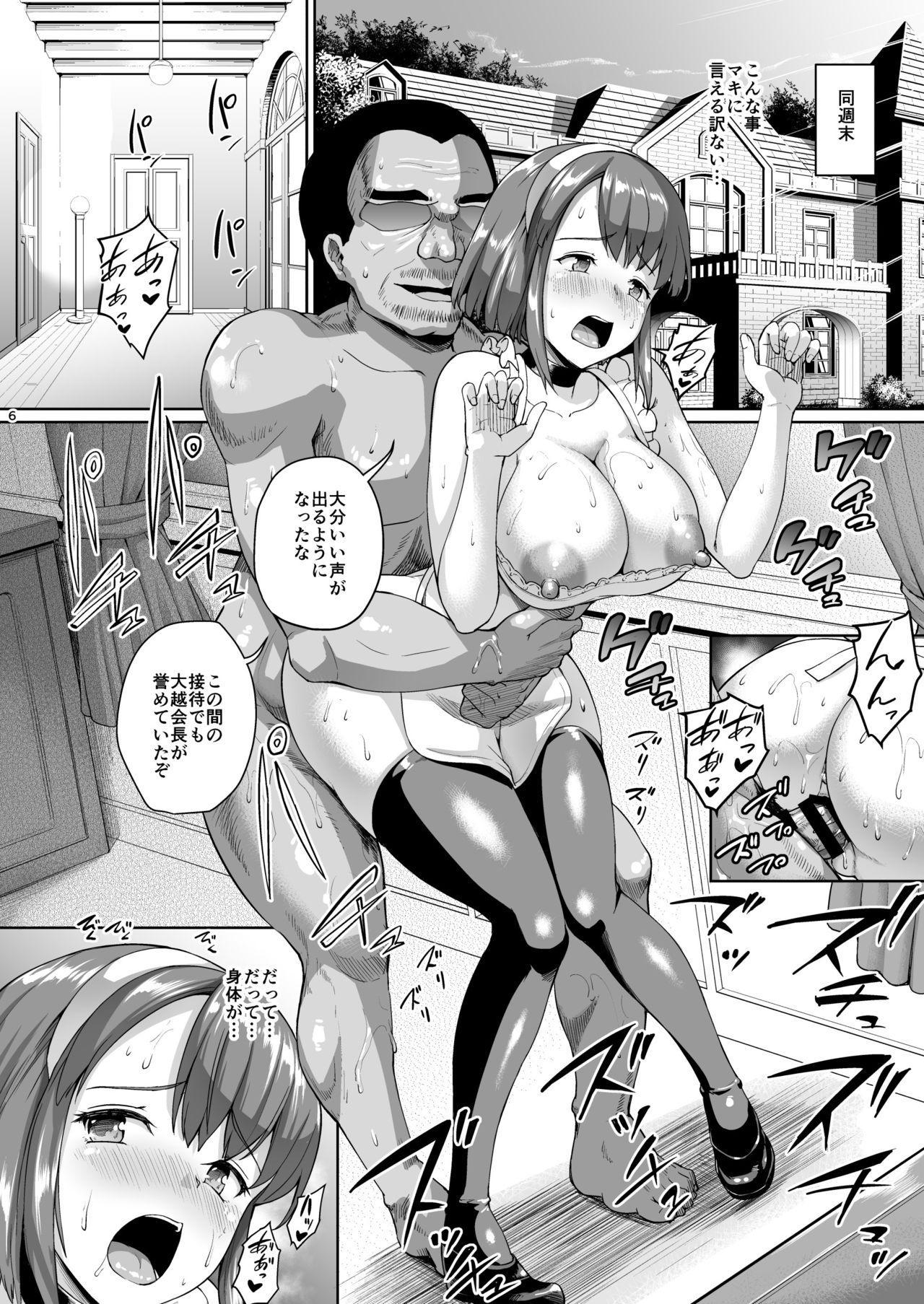 Oyashiki no Hi 2 5