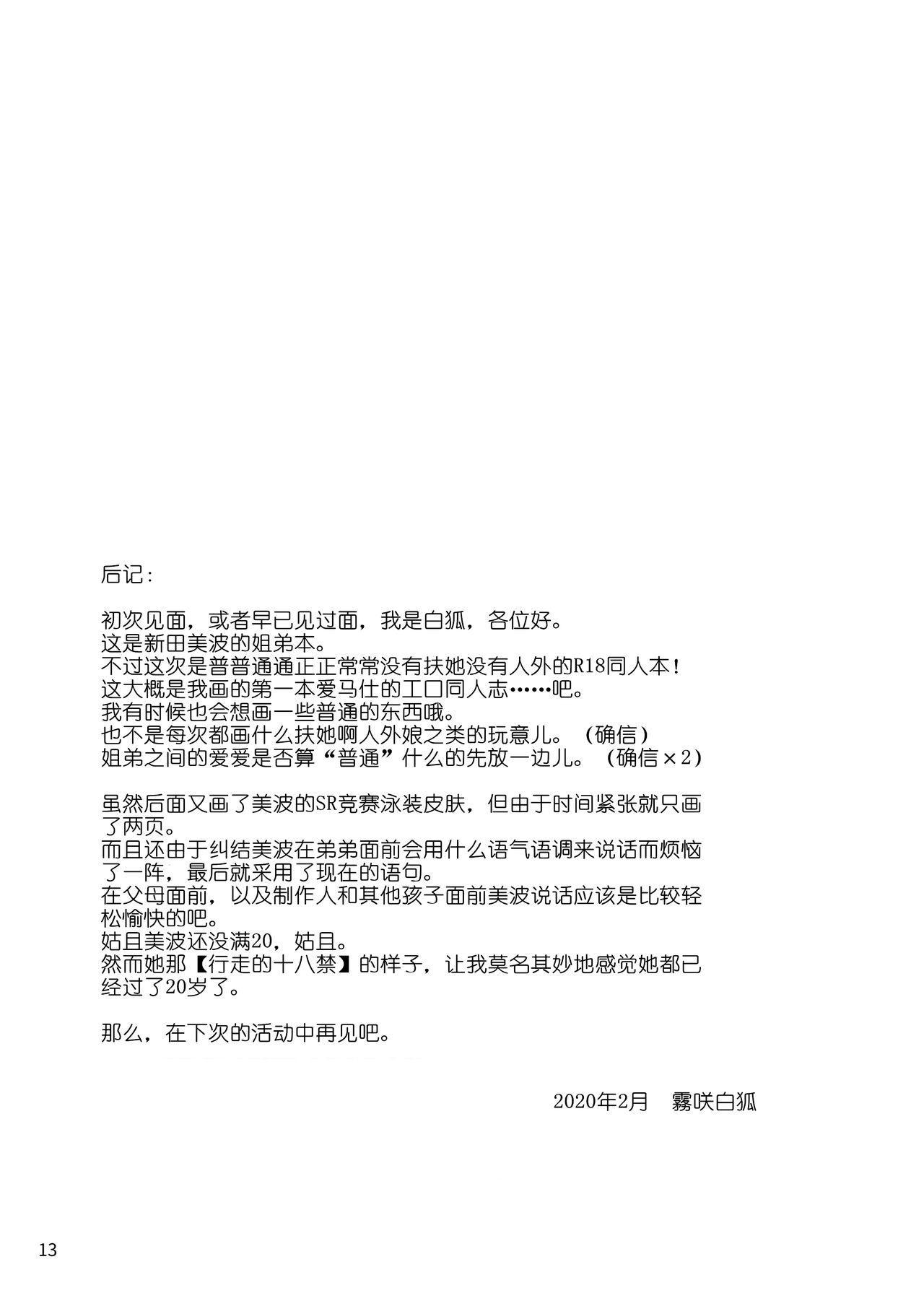 Seiyoku o Otouto de Hassan Saseru Ane | 拿弟弟发泄性欲的美波姐 13