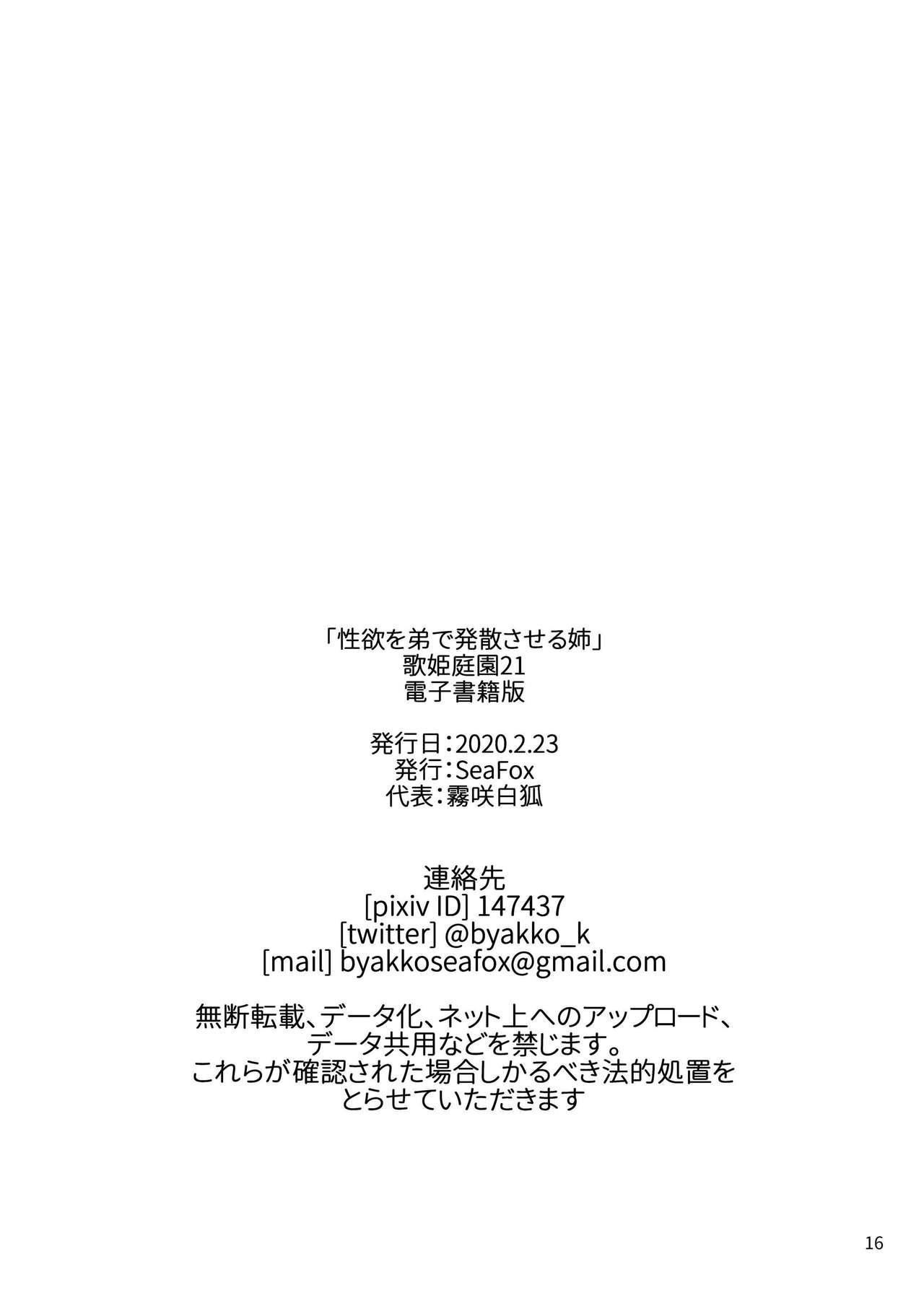 Seiyoku o Otouto de Hassan Saseru Ane | 拿弟弟发泄性欲的美波姐 16