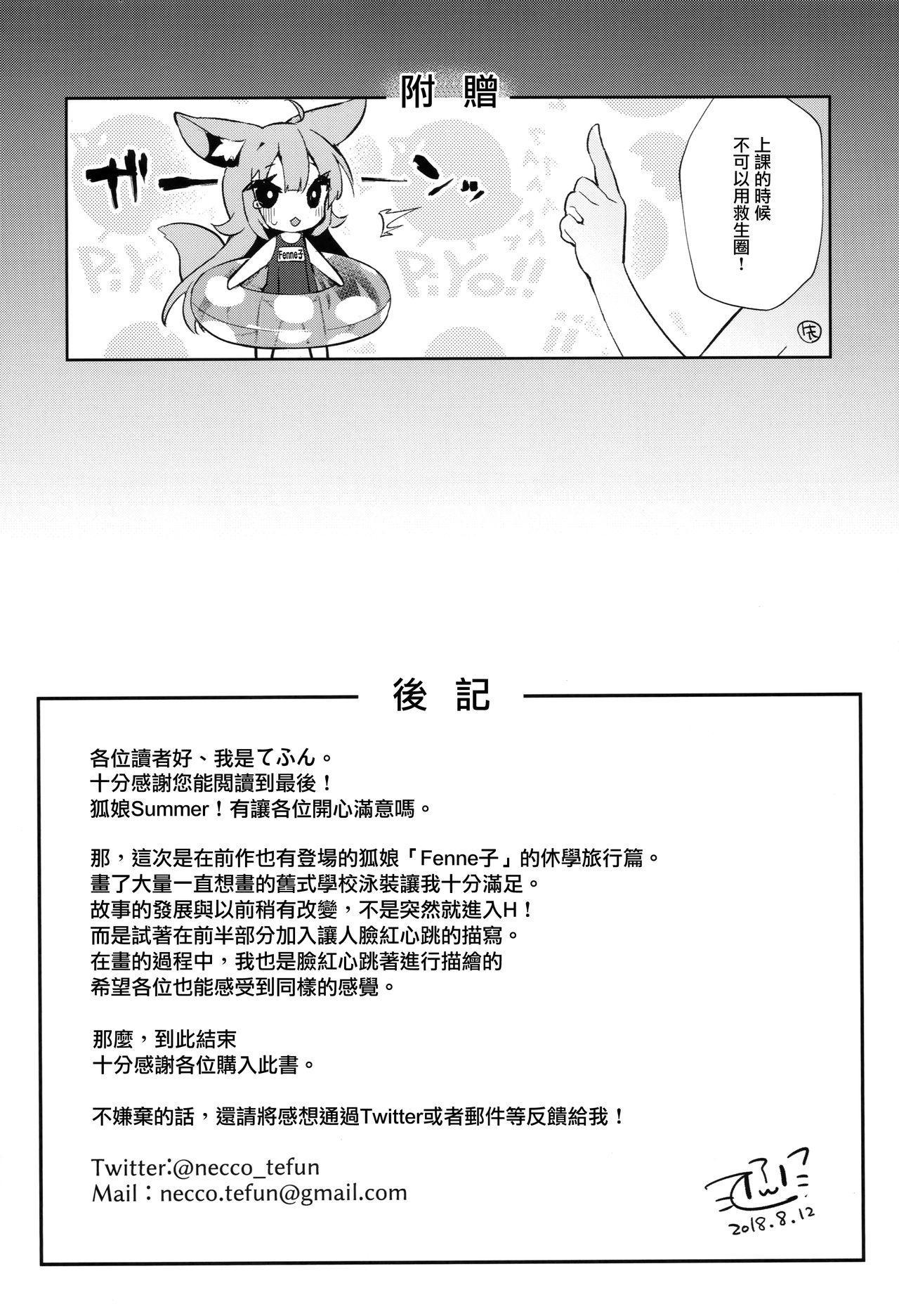 Fennec Musume Summer! 19