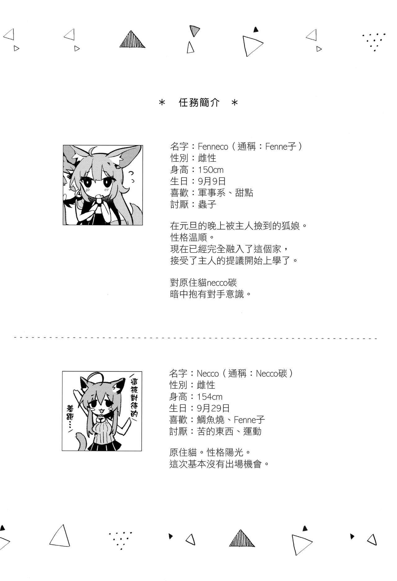 Fennec Musume Summer! 2