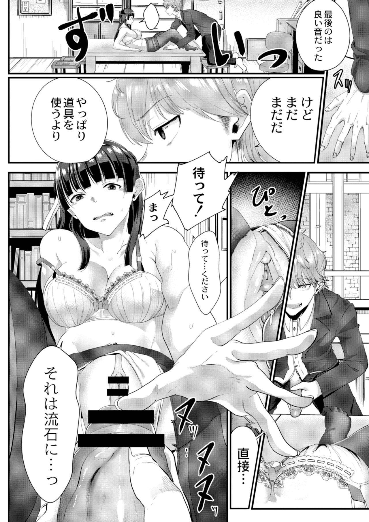 Ryoujoku Ongaku Shojo 2 Violinist Kanade no Kojin Lesson 13