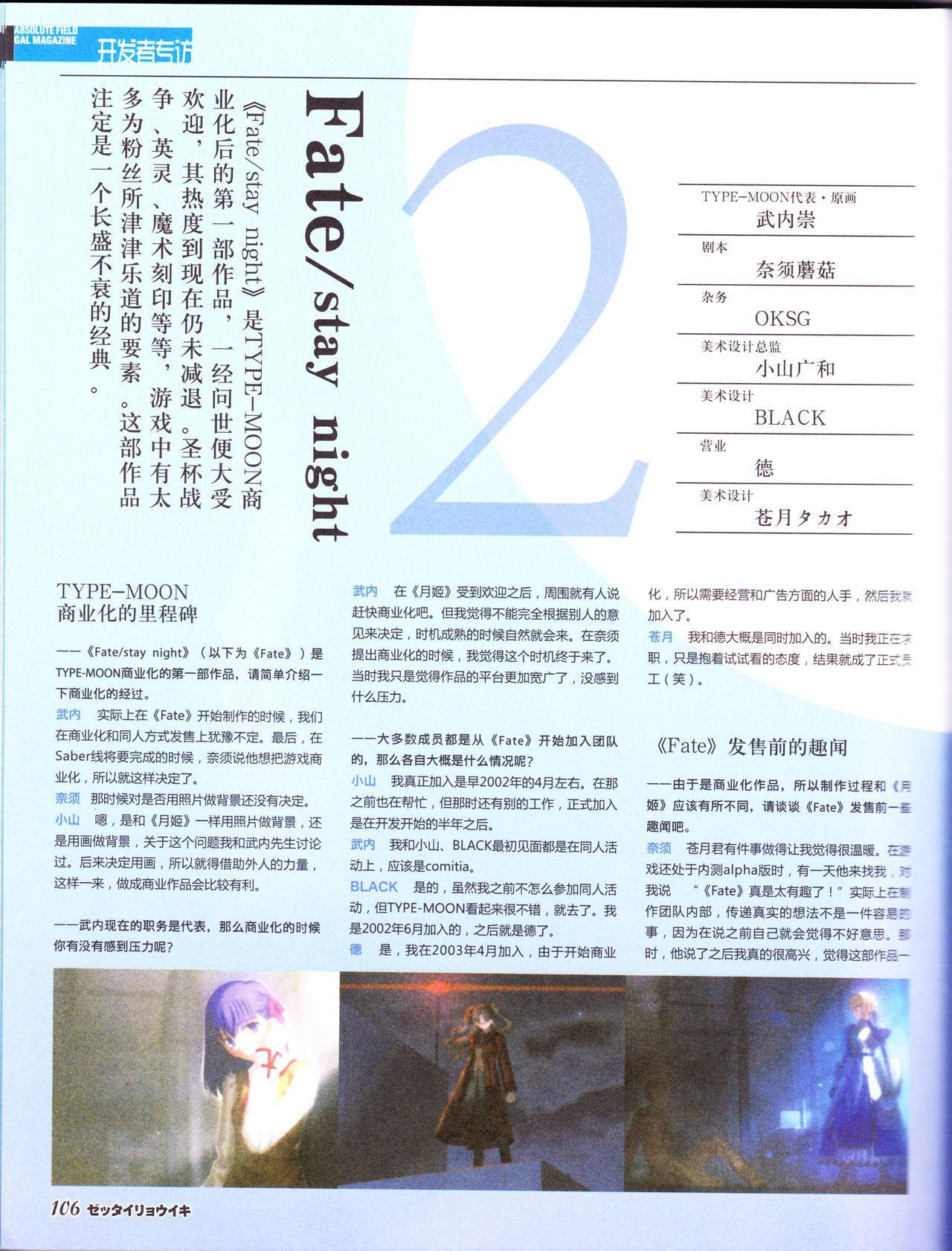 zettairyouiki TYPE-MOON 107