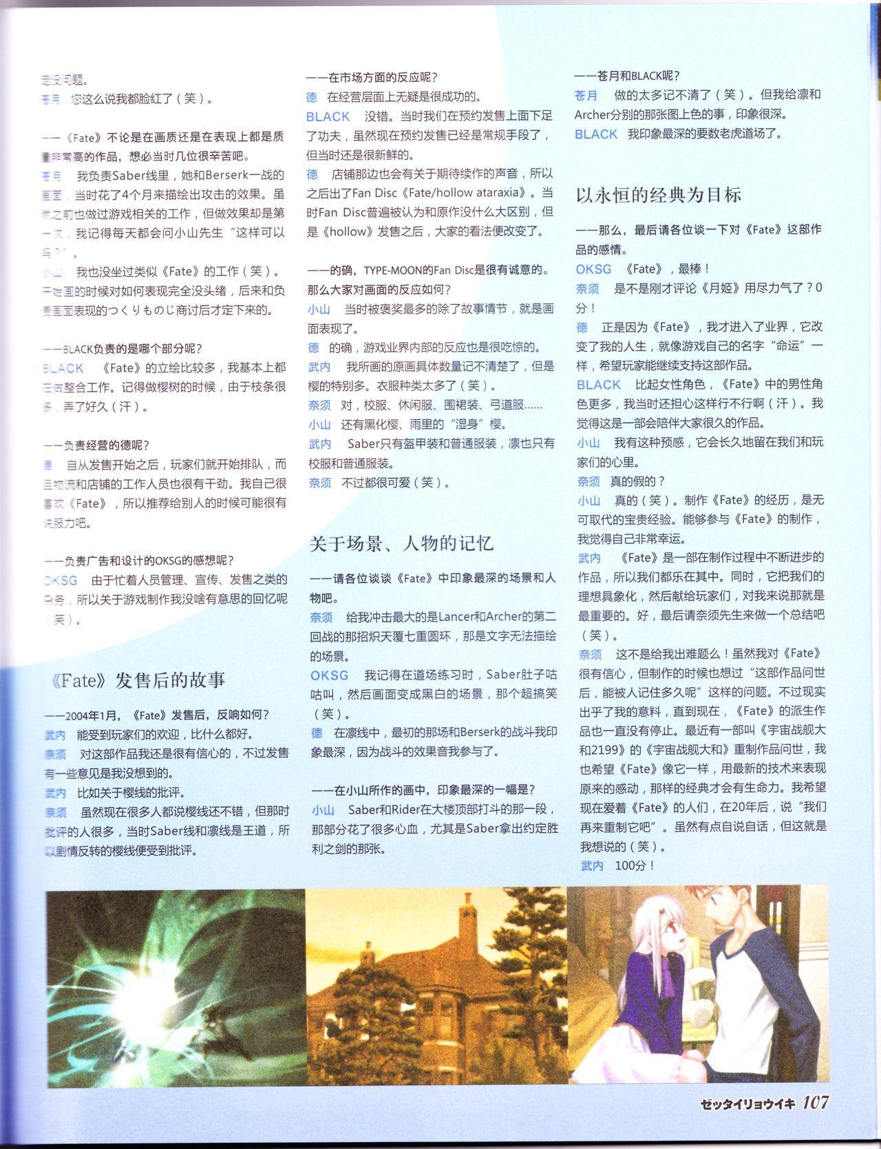 zettairyouiki TYPE-MOON 108
