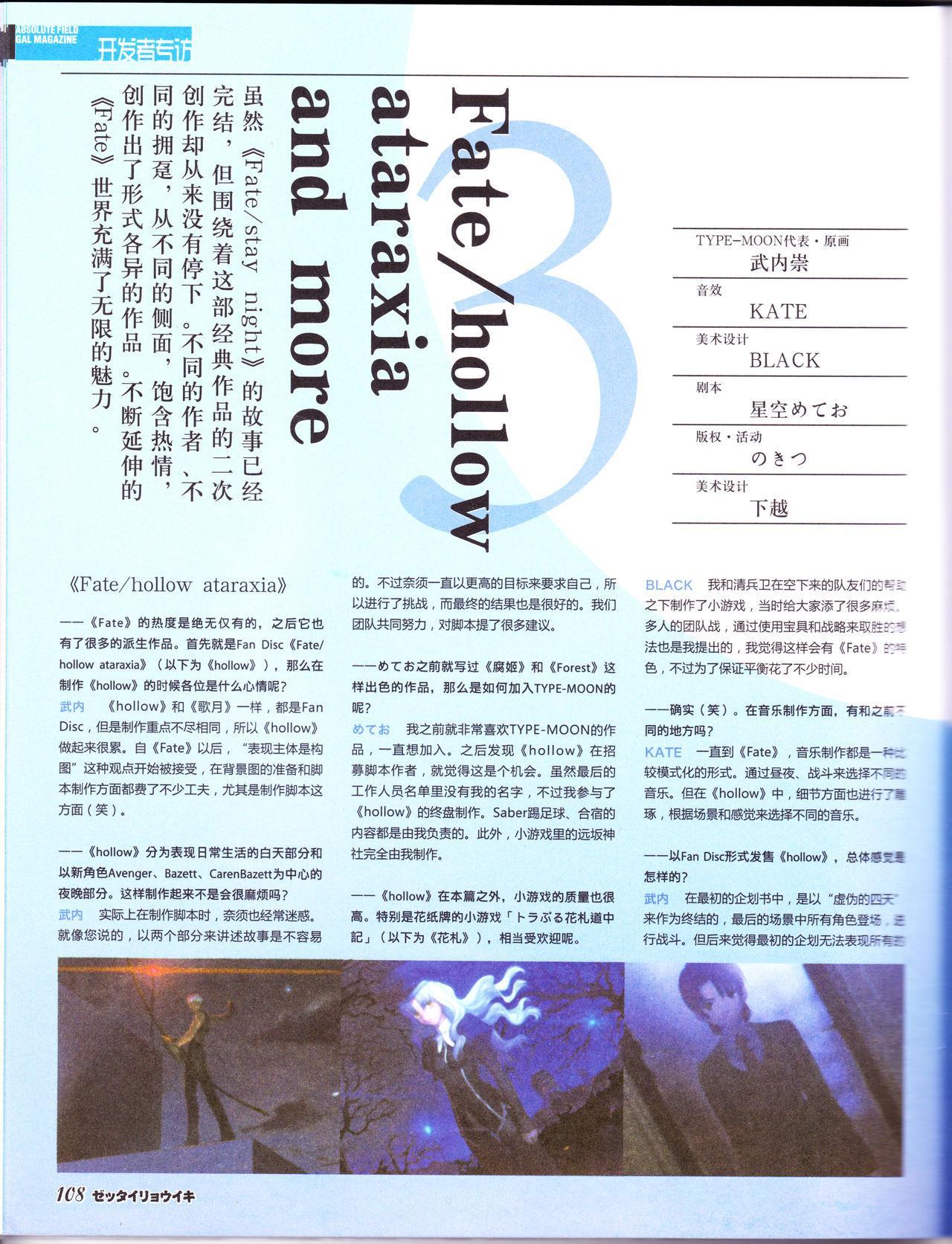 zettairyouiki TYPE-MOON 109