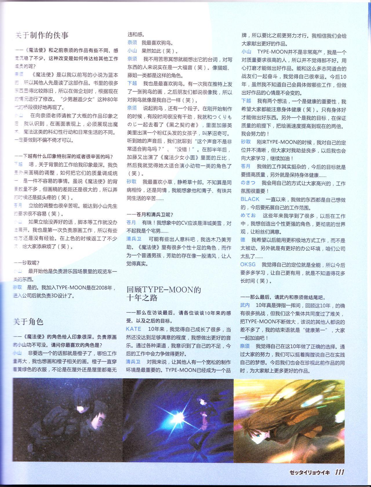 zettairyouiki TYPE-MOON 112
