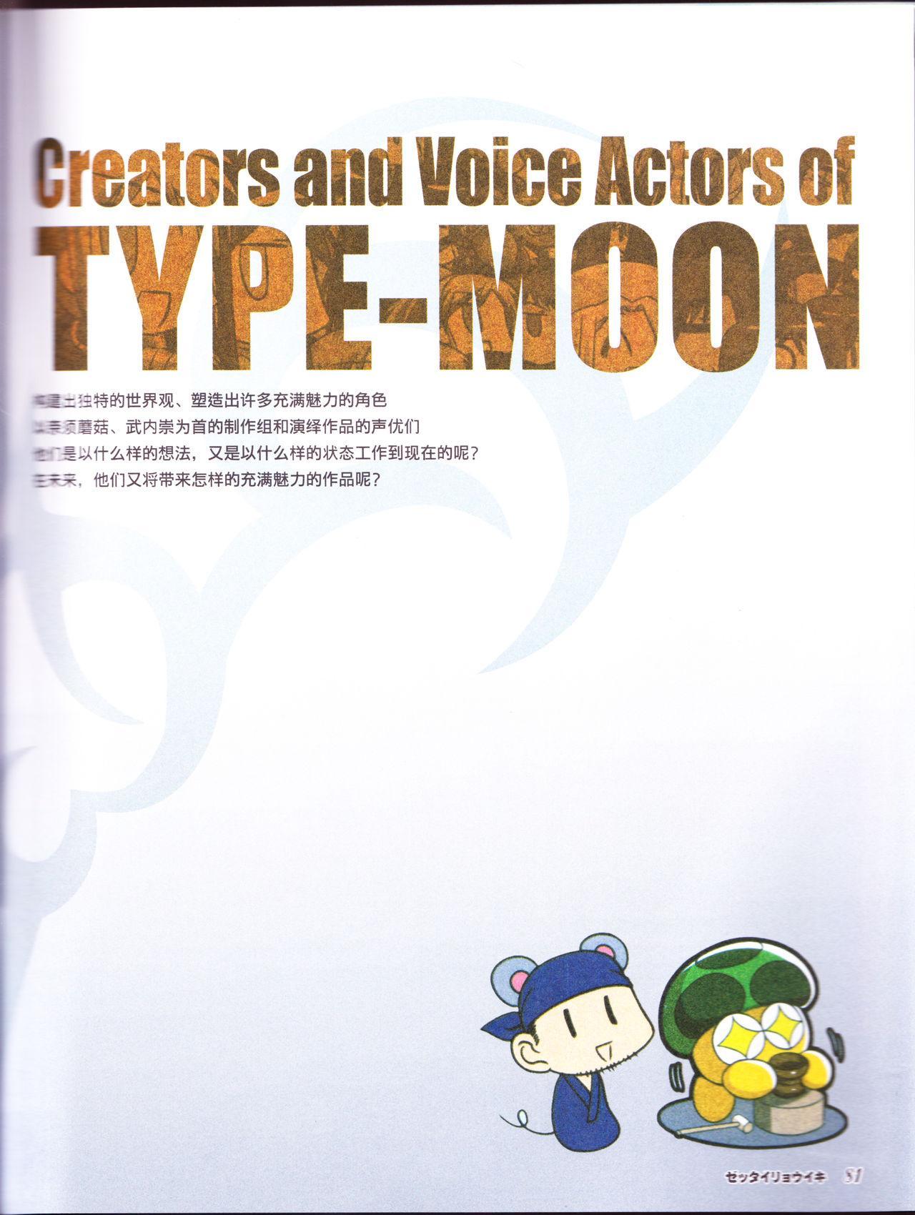 zettairyouiki TYPE-MOON 82