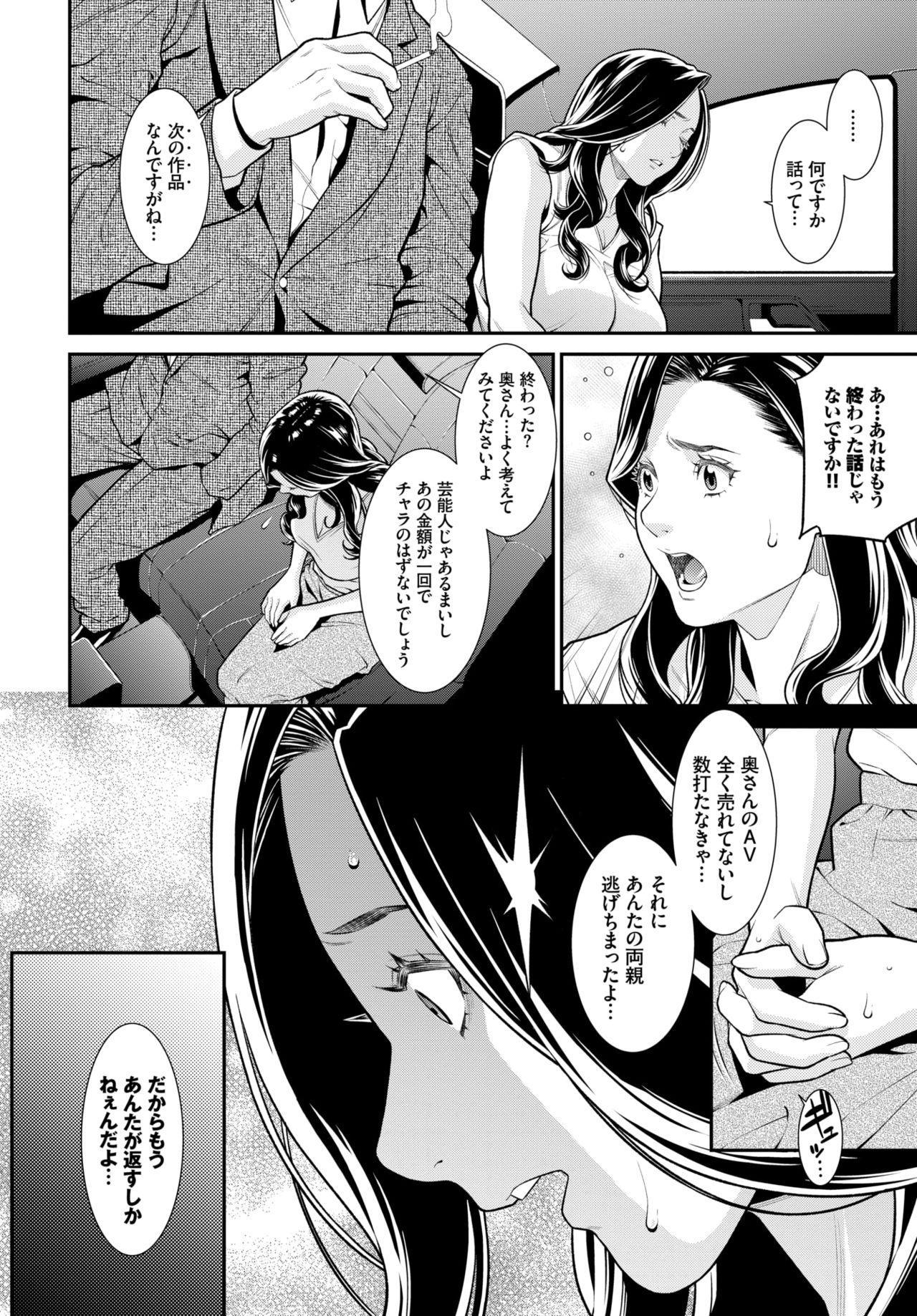 Secret Wife #1-5 22