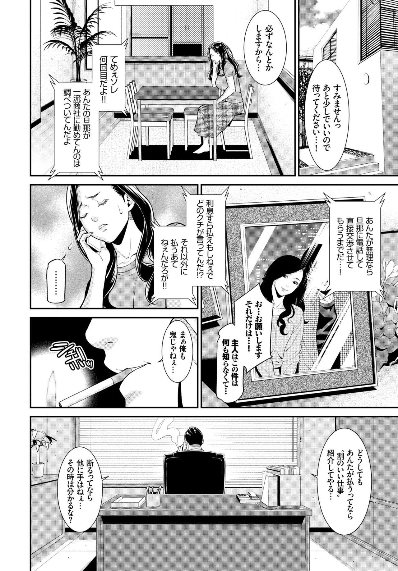 Secret Wife #1-5 2