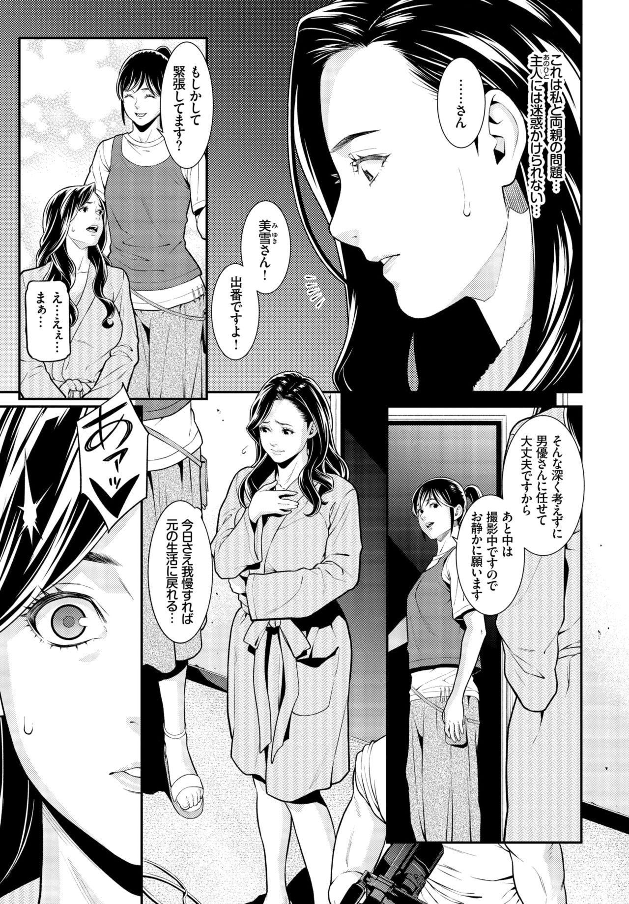 Secret Wife #1-5 3
