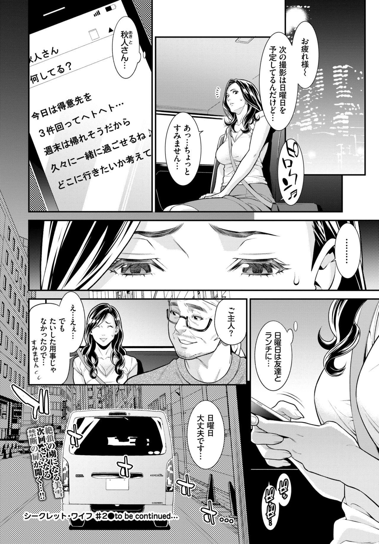 Secret Wife #1-5 40