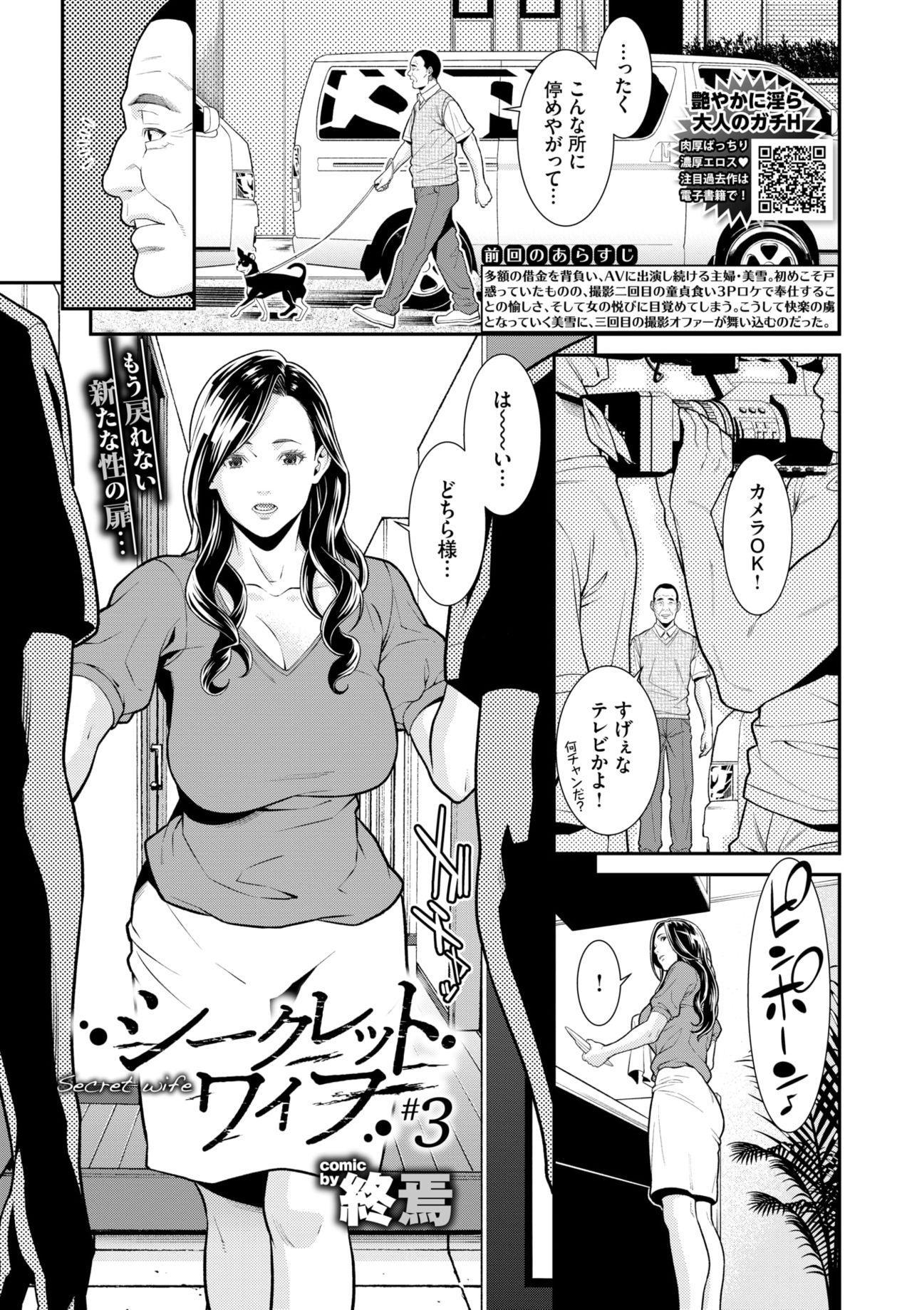 Secret Wife #1-5 51
