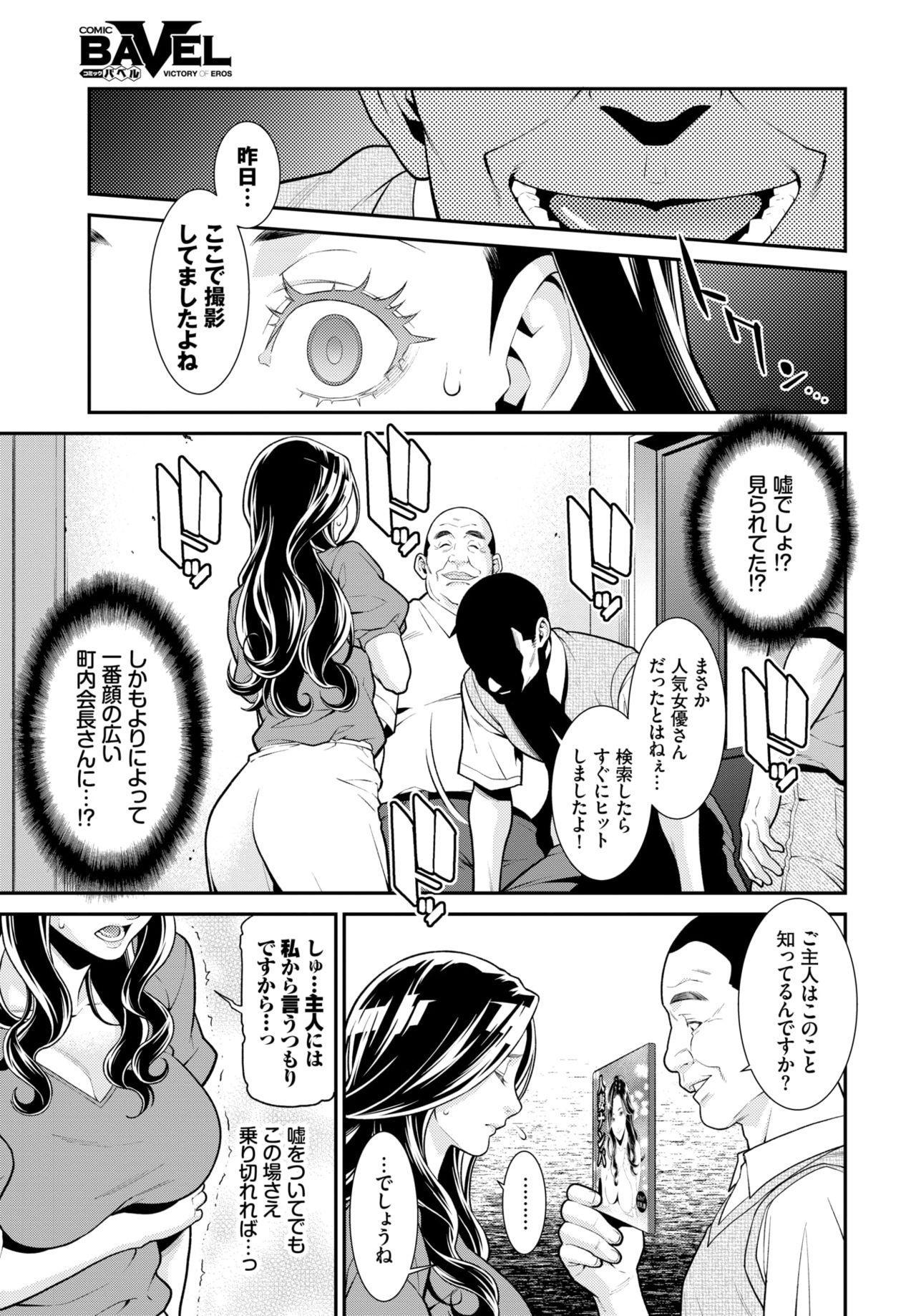 Secret Wife #1-5 73