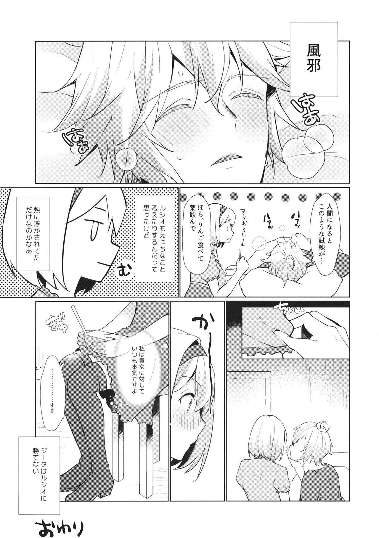 Jingai no Kare ga Ningen Seikatsu Hajimemashita 29
