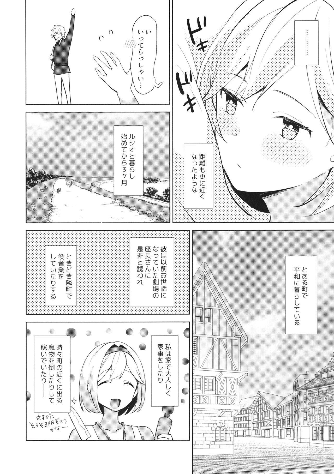 Jingai no Kare ga Ningen Seikatsu Hajimemashita 4