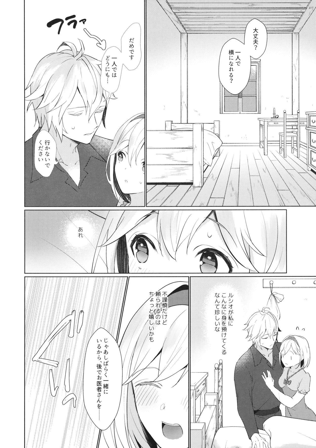Jingai no Kare ga Ningen Seikatsu Hajimemashita 8