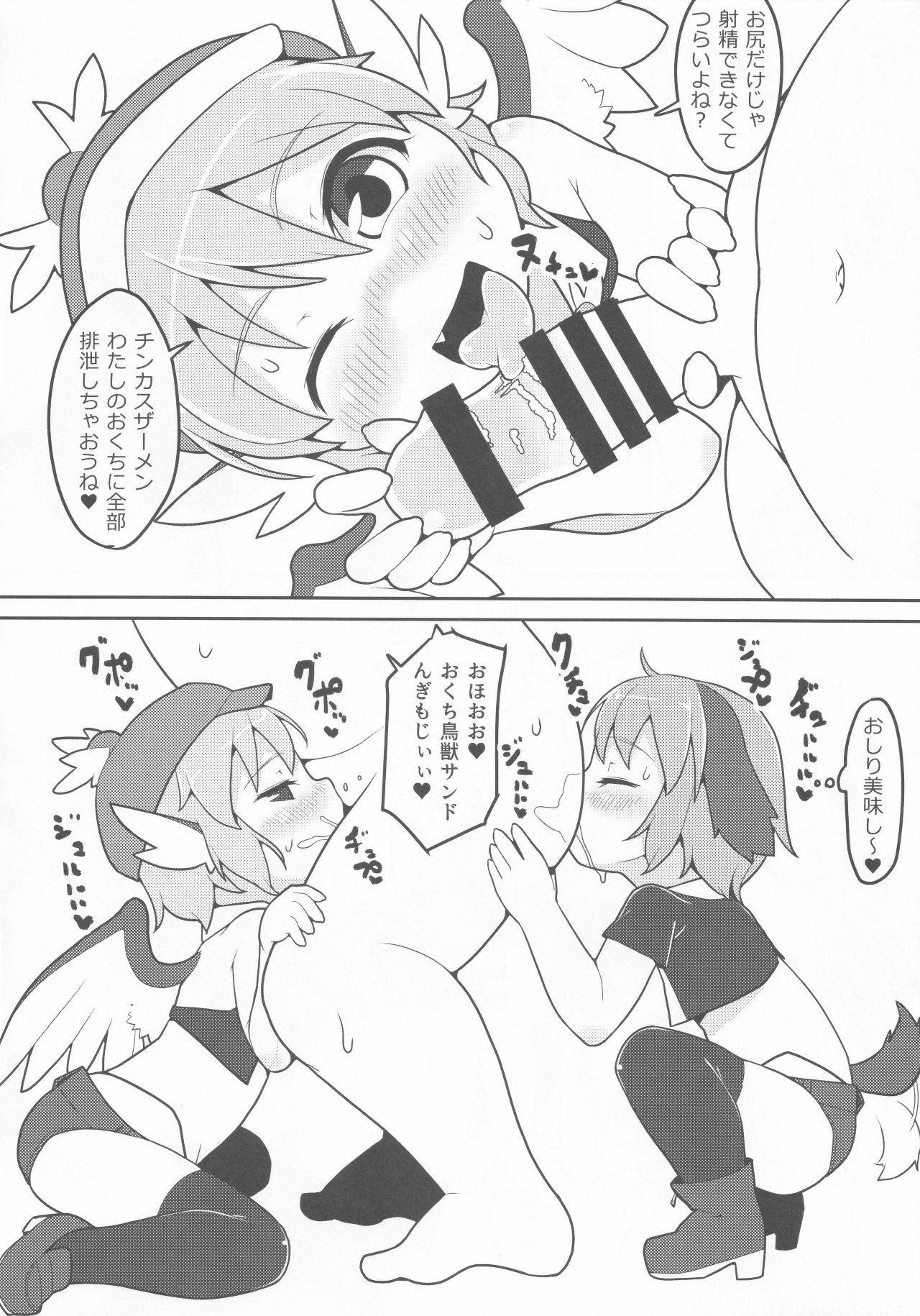 Choujuu GIGAmori HaraMIXdon 10