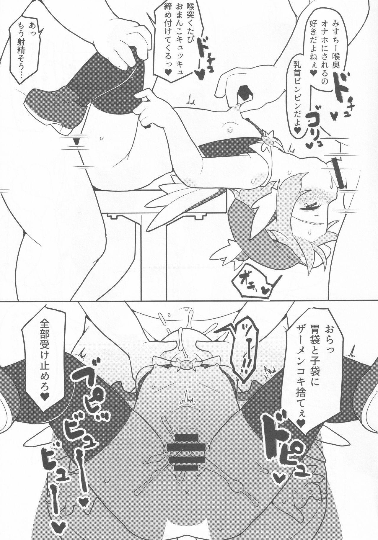 Choujuu GIGAmori HaraMIXdon 15