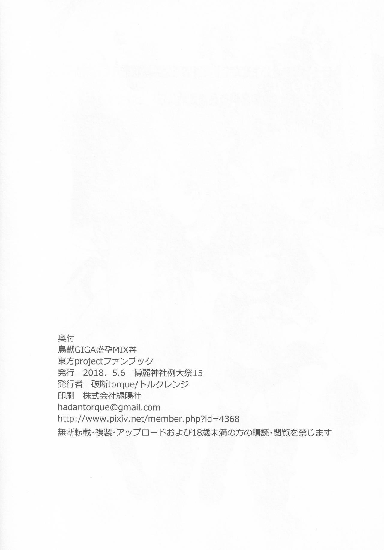 Choujuu GIGAmori HaraMIXdon 20