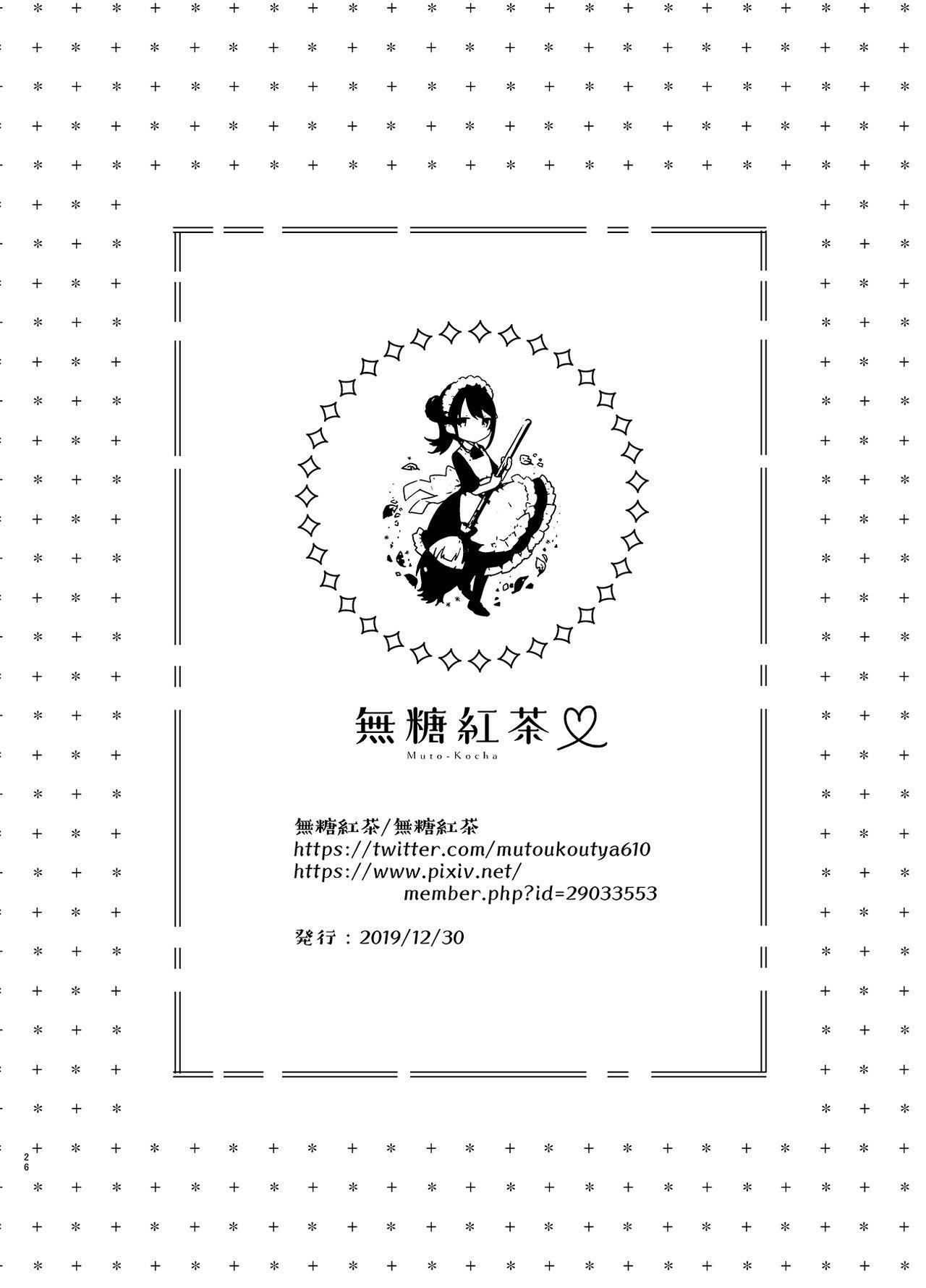 [Mutou Koucha] Jishou Bitch (Uso) no Osananajimi ni Tekagen Nashi Ecchi [Digital] 25