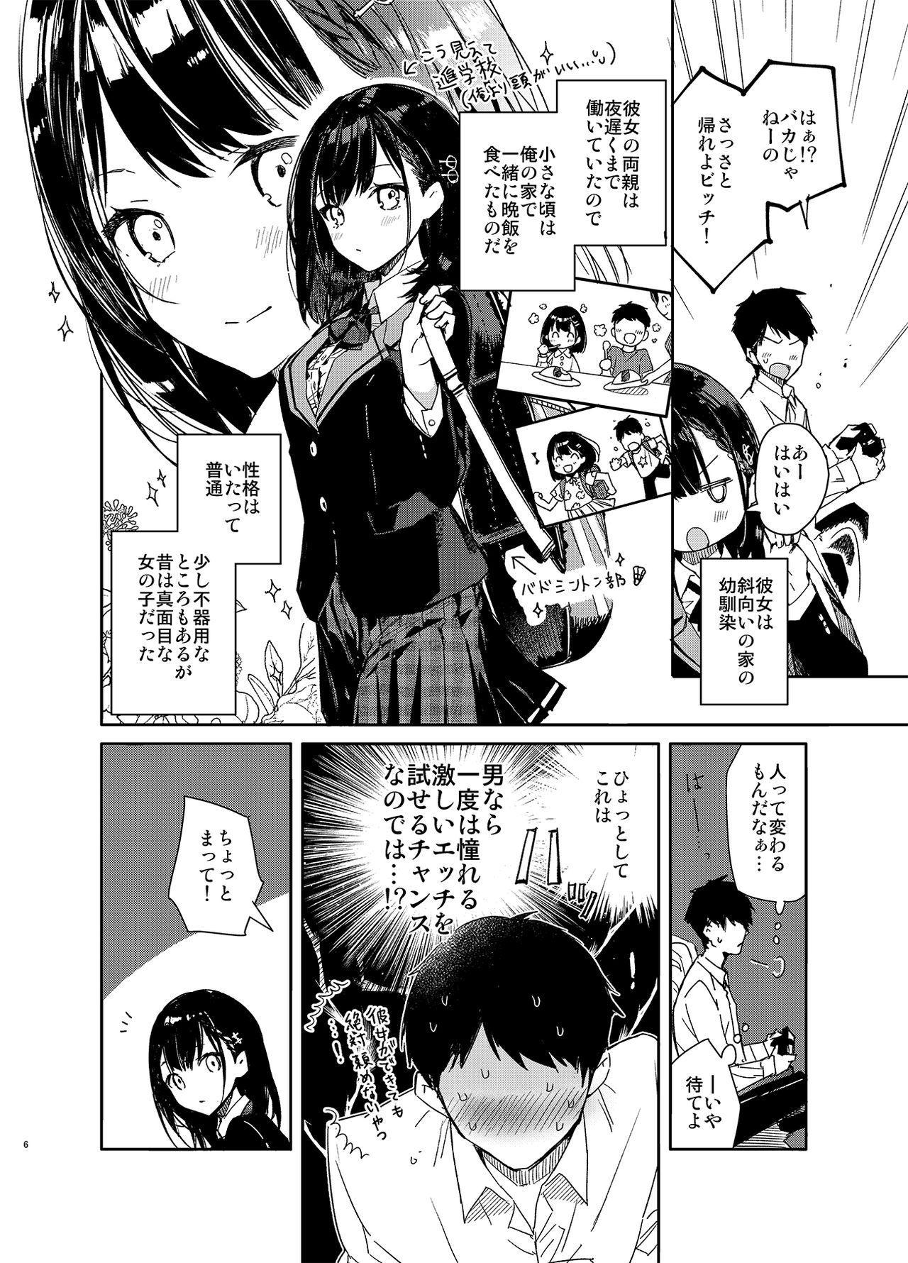 [Mutou Koucha] Jishou Bitch (Uso) no Osananajimi ni Tekagen Nashi Ecchi [Digital] 5