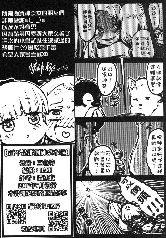 Ano Kanna no Hon Dewanai yo   這不是那個神奈本啦 25