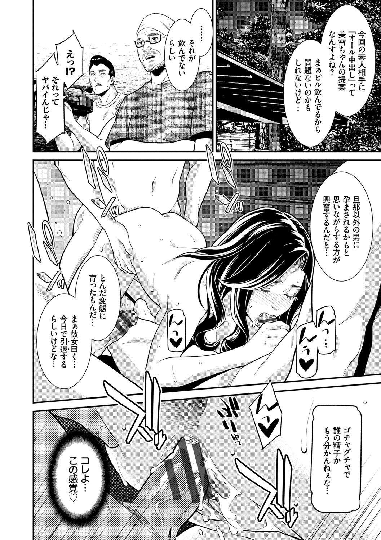 Hitozuma no Himitsu - Secret Wife 104