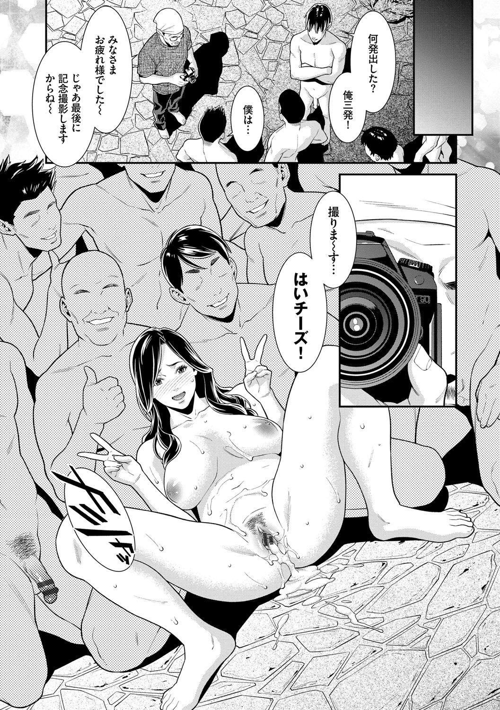 Hitozuma no Himitsu - Secret Wife 107