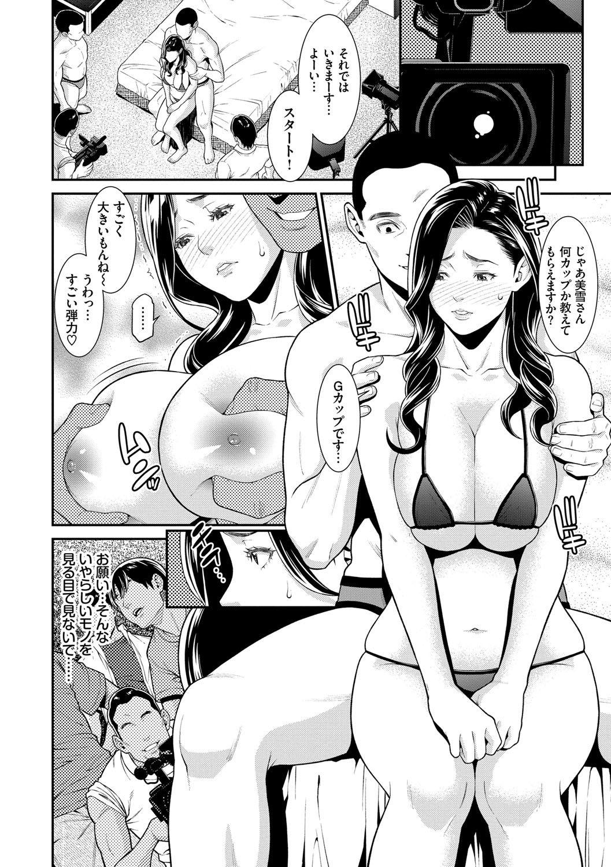 Hitozuma no Himitsu - Secret Wife 10